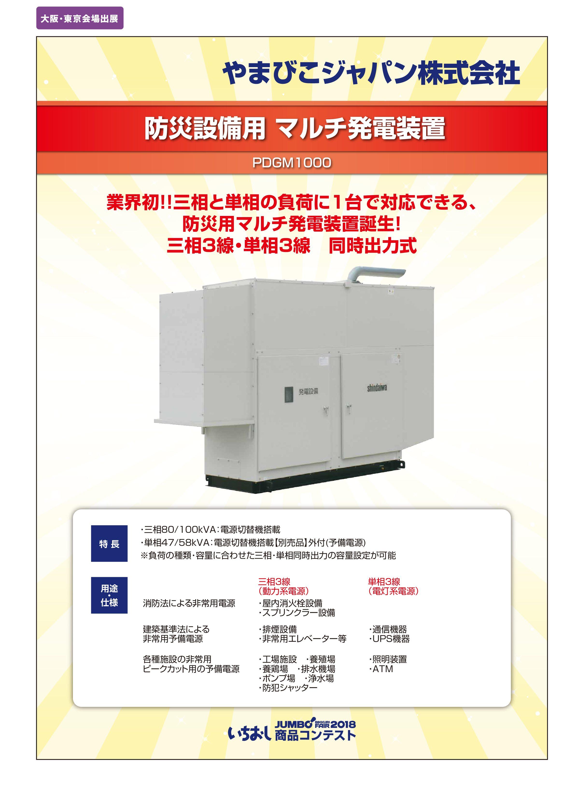 「防災設備用 マルチ発電装置」やまびこジャパン株式会社の画像