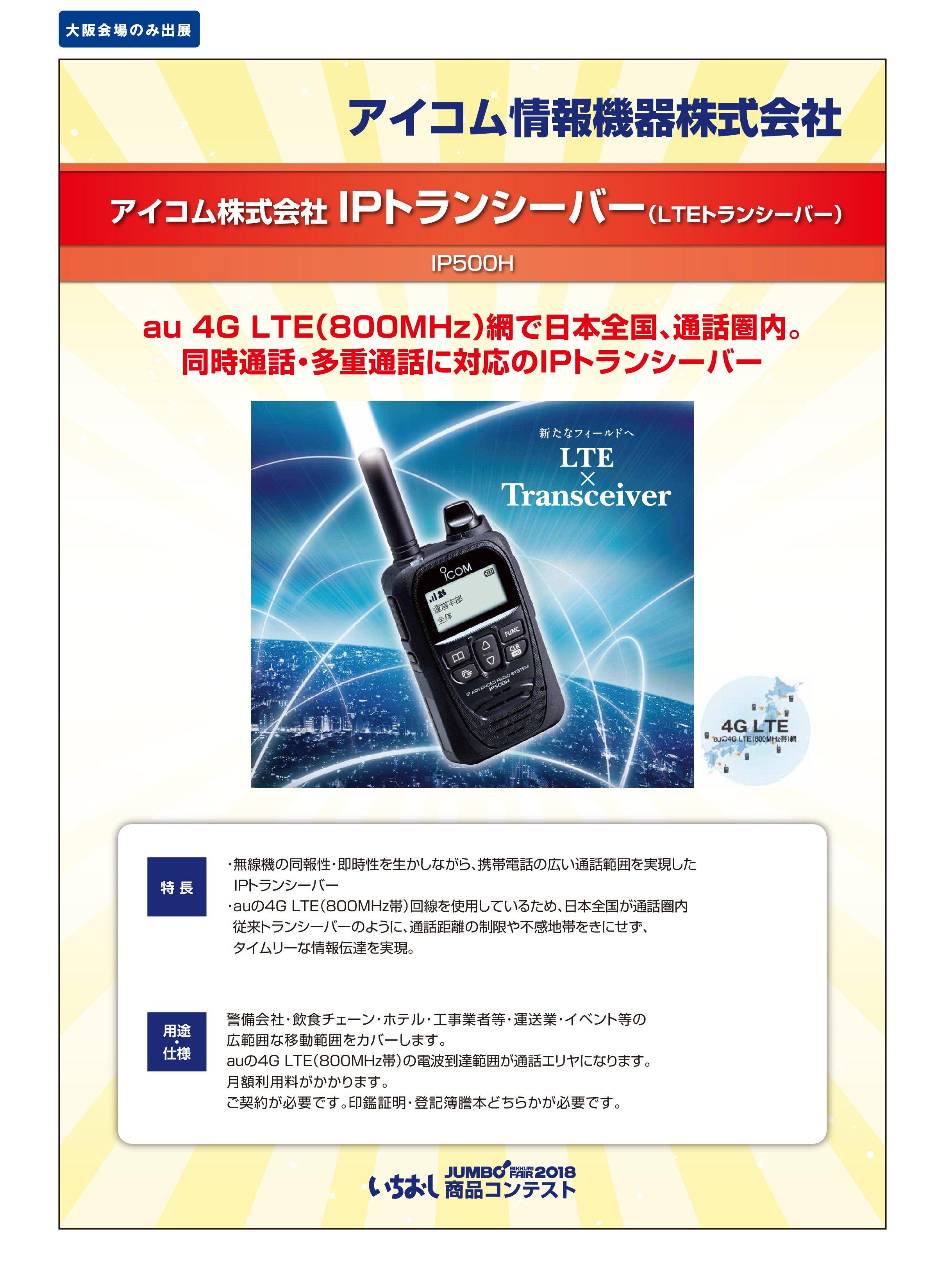 「アイコム株式会社 IPトランシーバー(LTEトランシーバー)」アイコム情報機器株式会社の画像