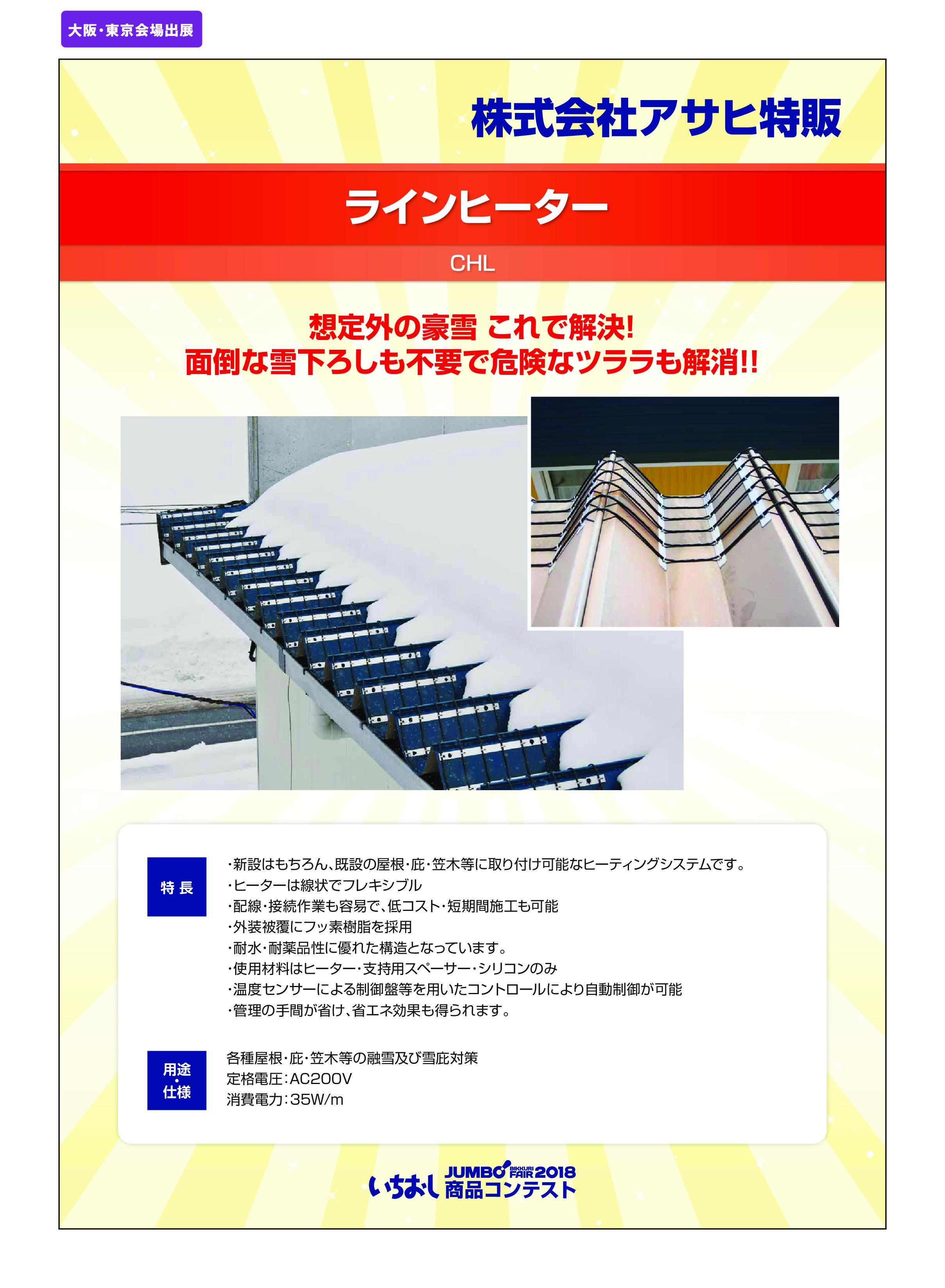「ラインヒーター」株式会社アサヒ特販の画像