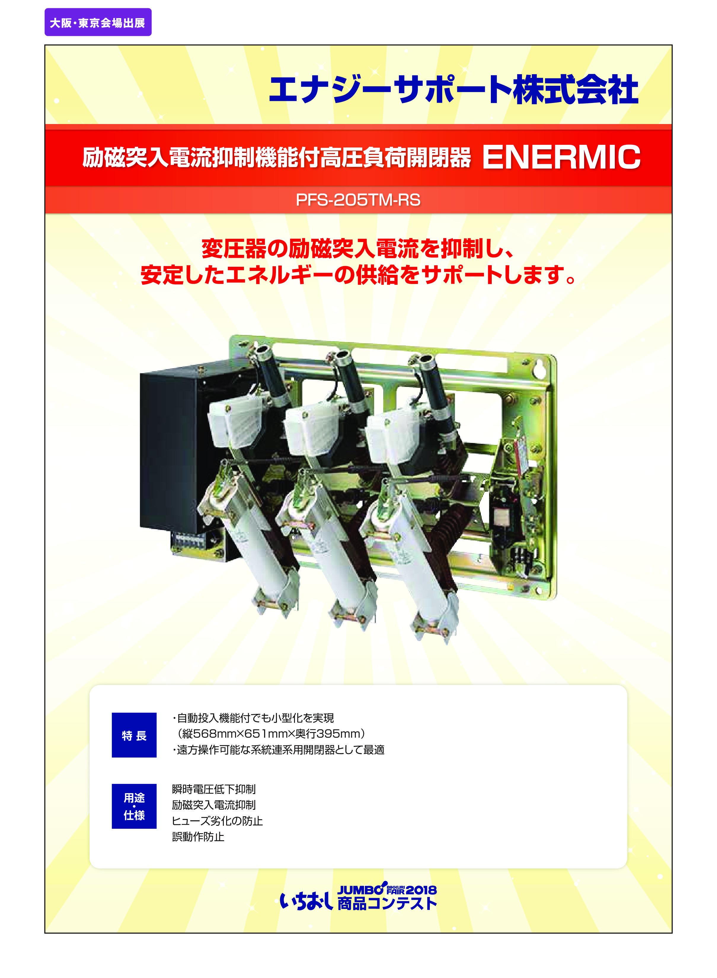 「励磁突入電流抑制機能付高圧負荷開閉器 ENERMIC」エナジーサポート株式会社の画像