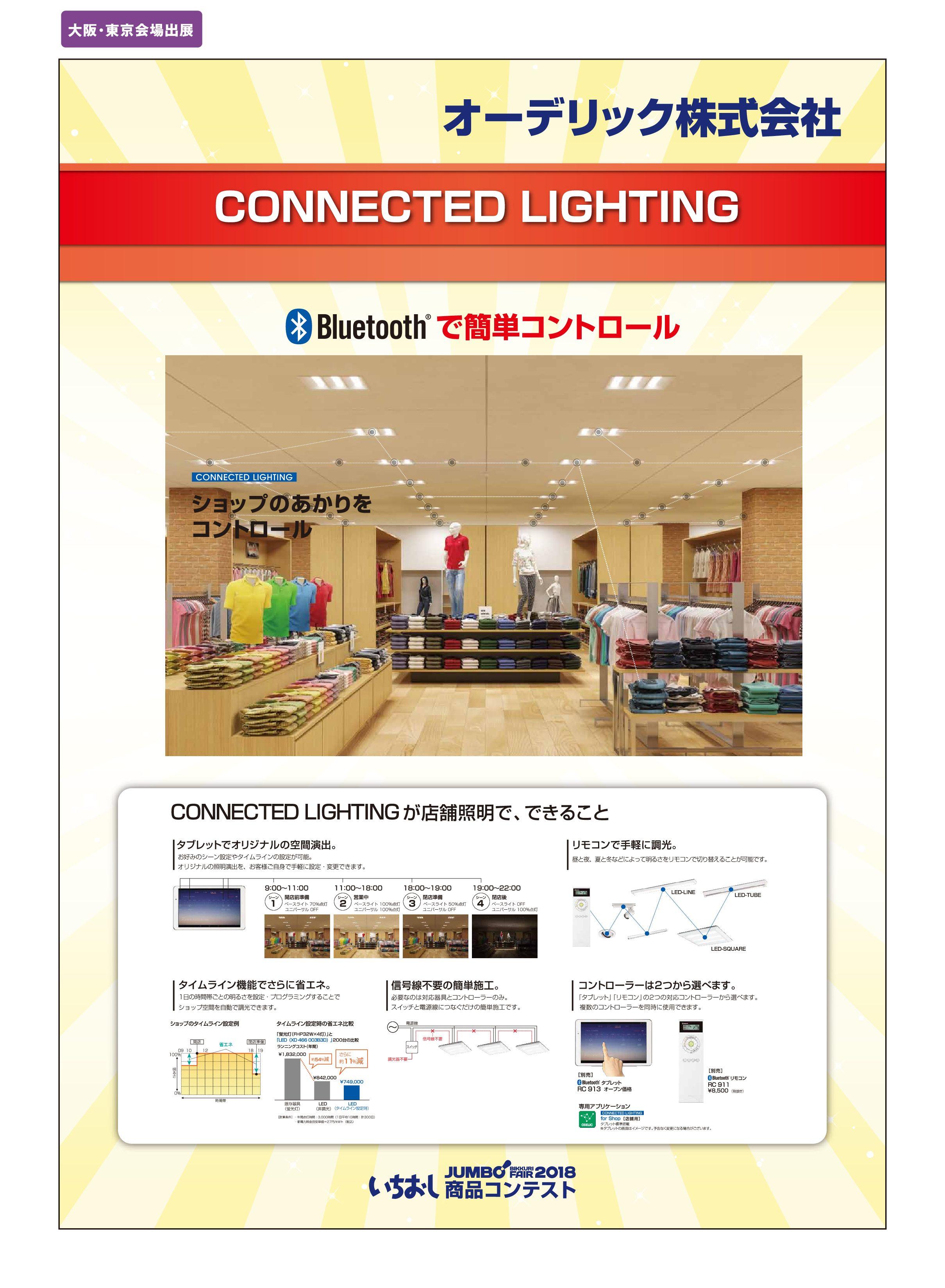 「CONNECTED LIGHTING」オーデリック株式会社の画像