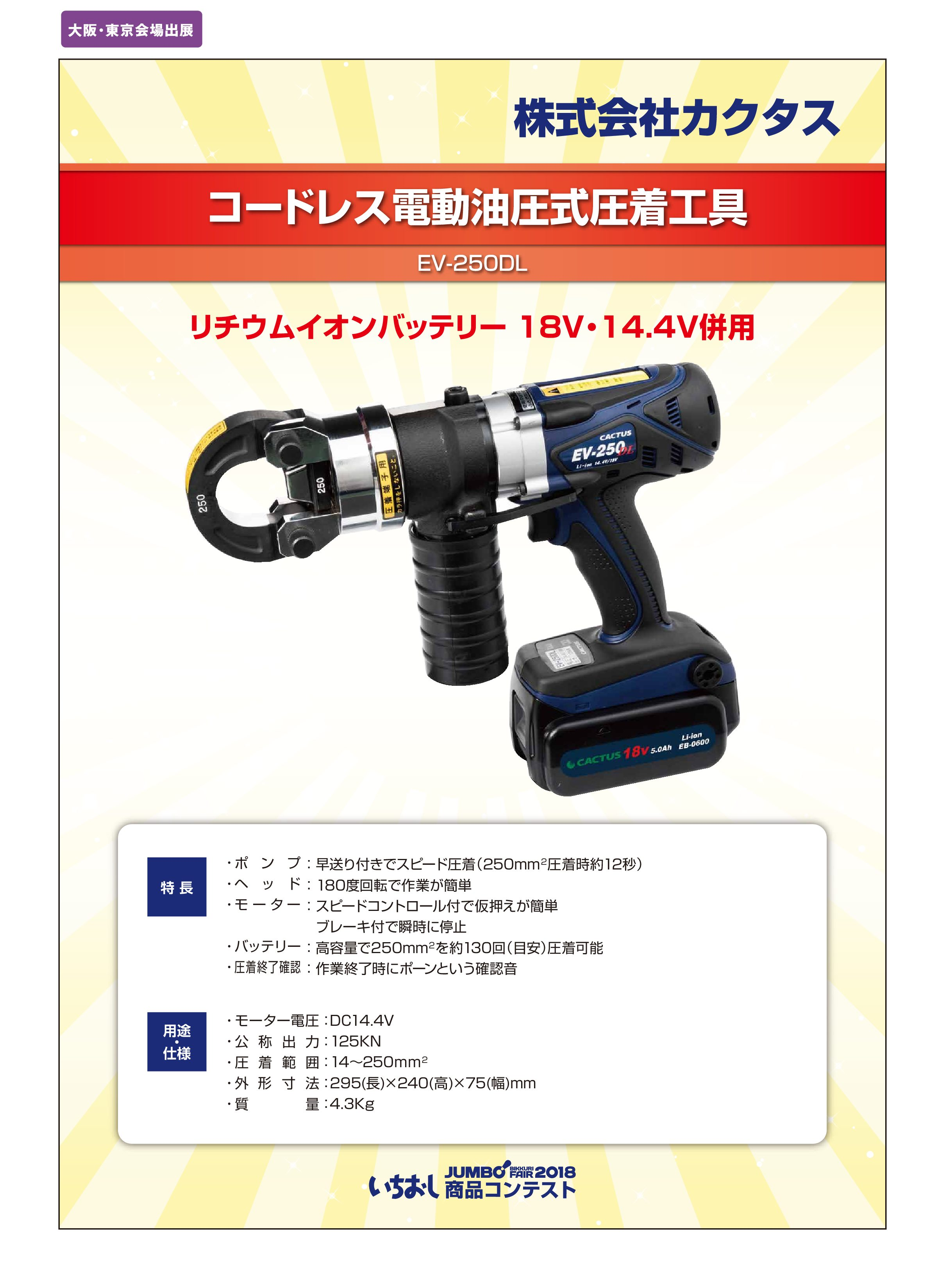「コードレス電動油圧式圧着工具」株式会社カクタスの画像