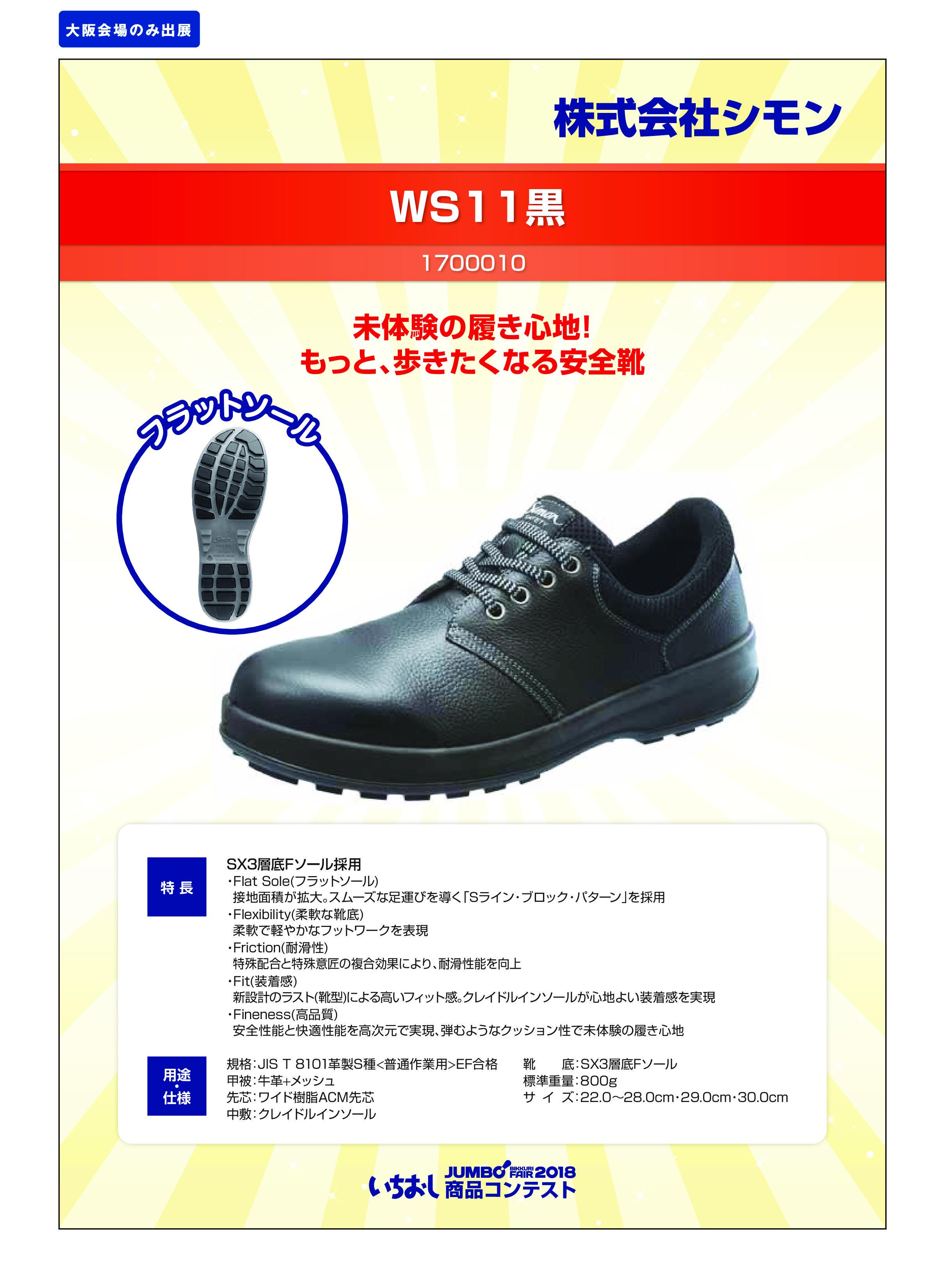 「WS11黒」株式会社シモンの画像