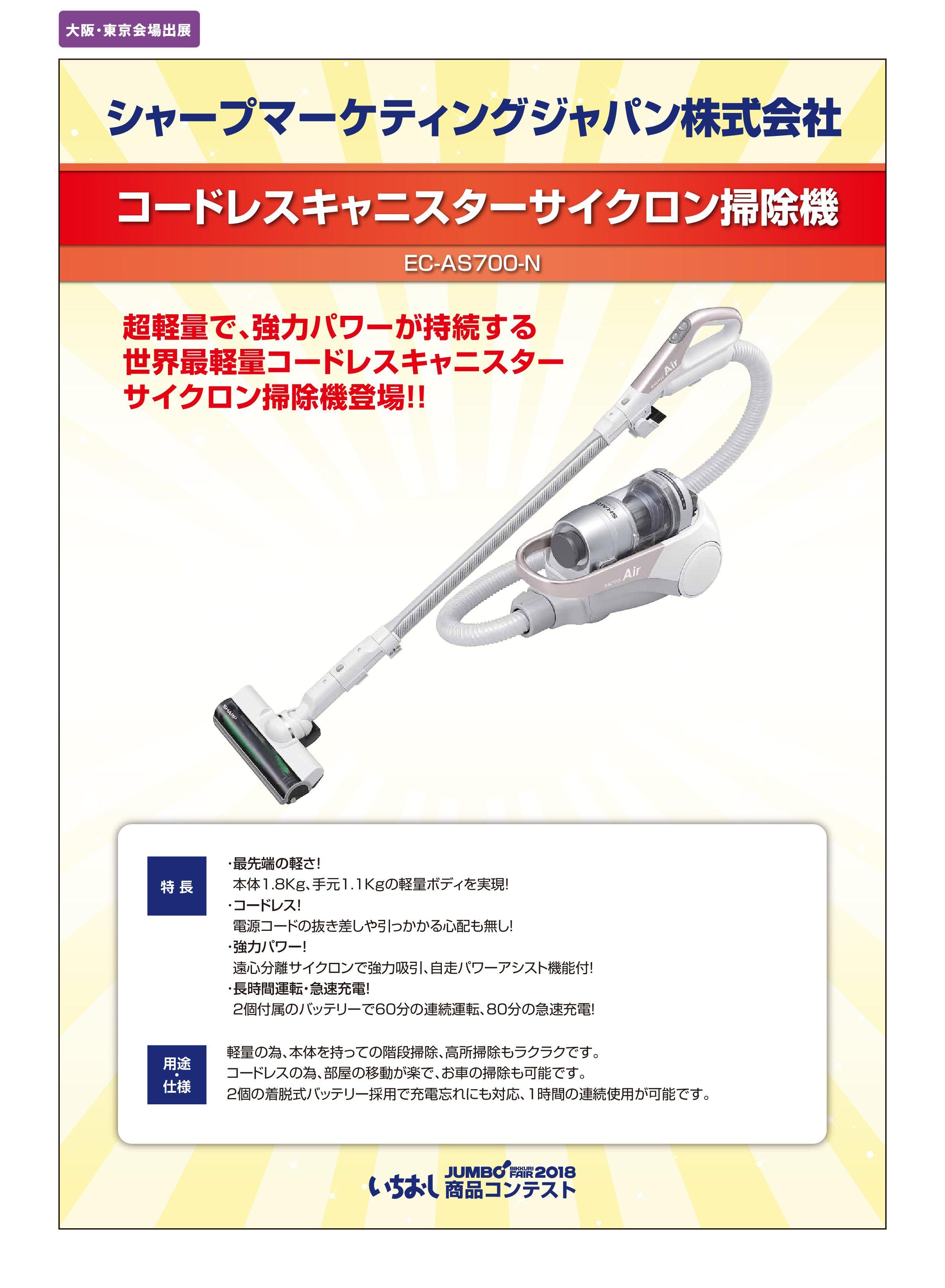 「コードレスキャニスターサイクロン掃除機」シャープマーケティングジャパン株式会社の画像