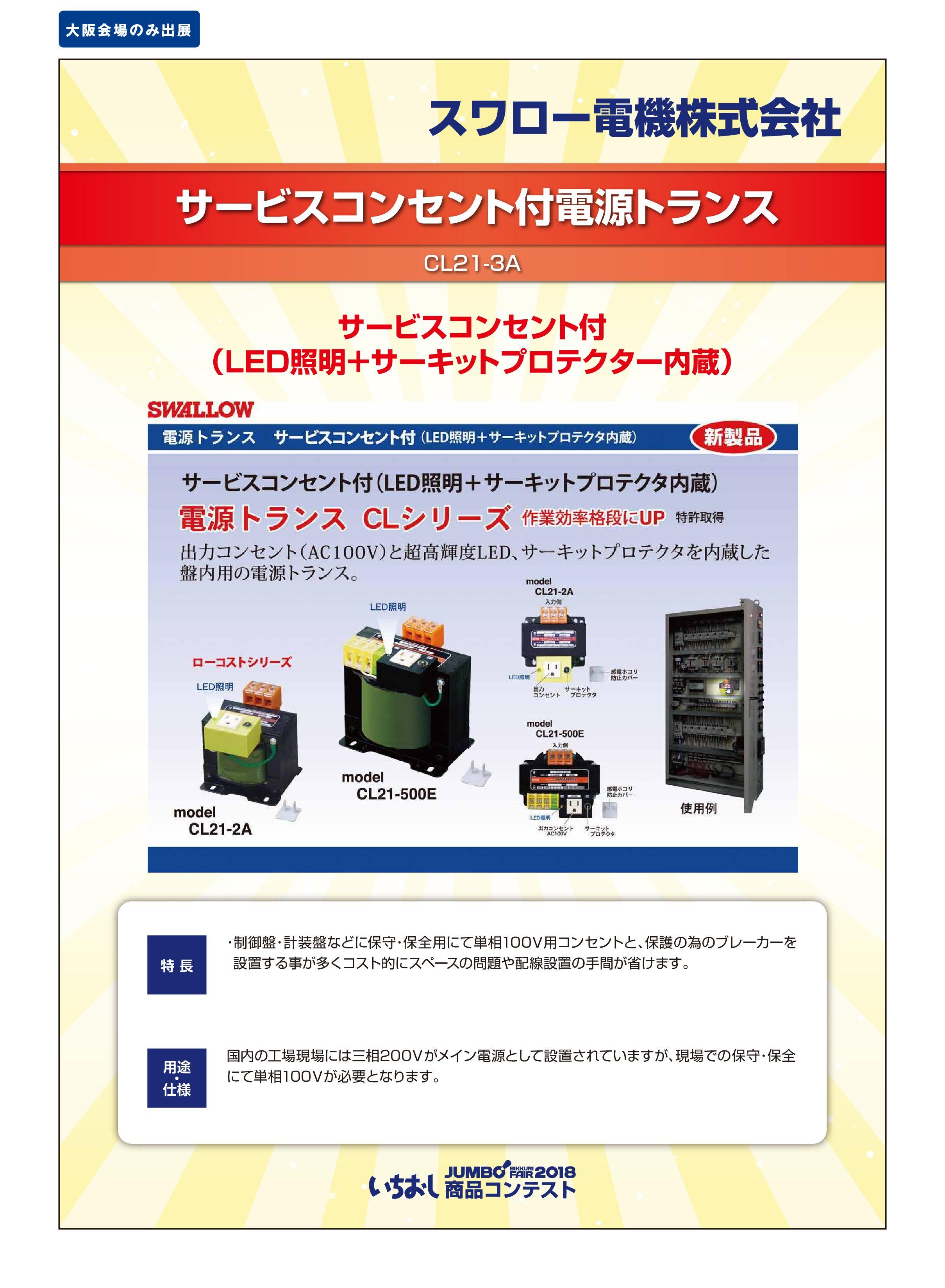 「サービスコンセント付電源トランス」スワロー電機株式会社の画像