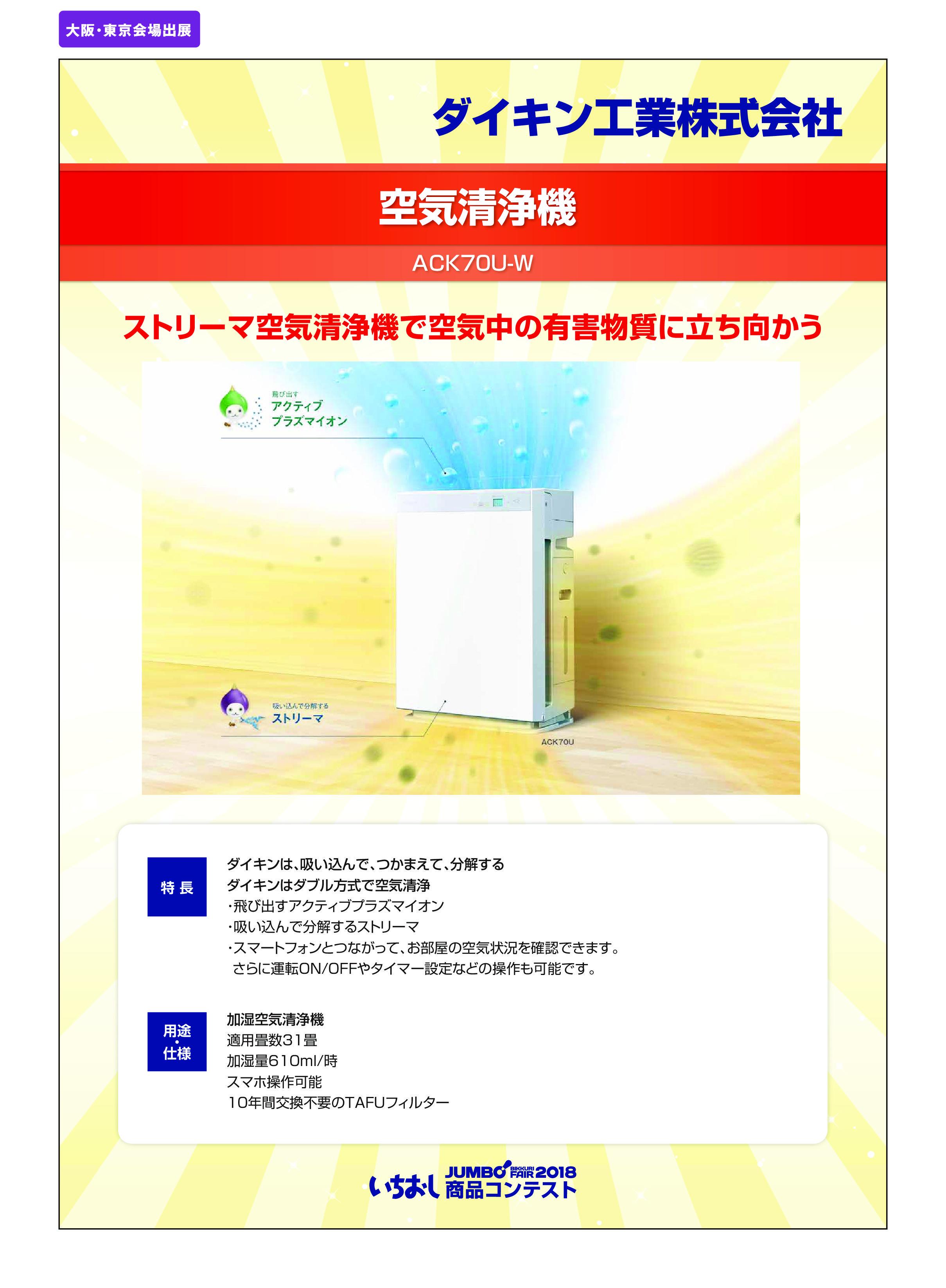「空気清浄機」ダイキン工業株式会社の画像