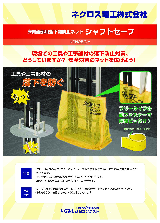 「床貫通部用落下物防止ネット シャフトセーフ」ネグロス電工株式会社の画像