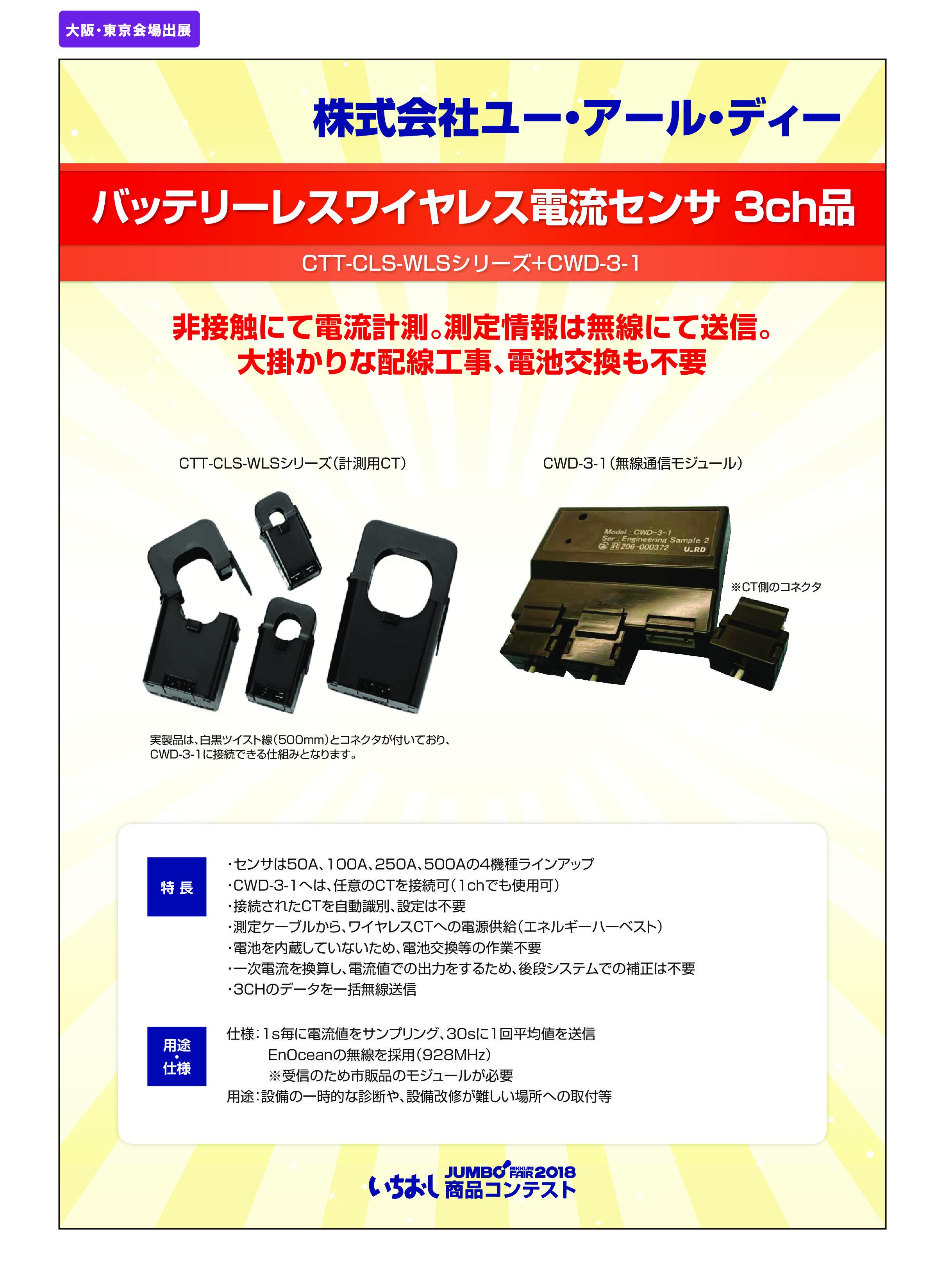 「バッテリーレスワイヤレス電流センサ 3ch品」株式会社ユー・アール・ディーの画像