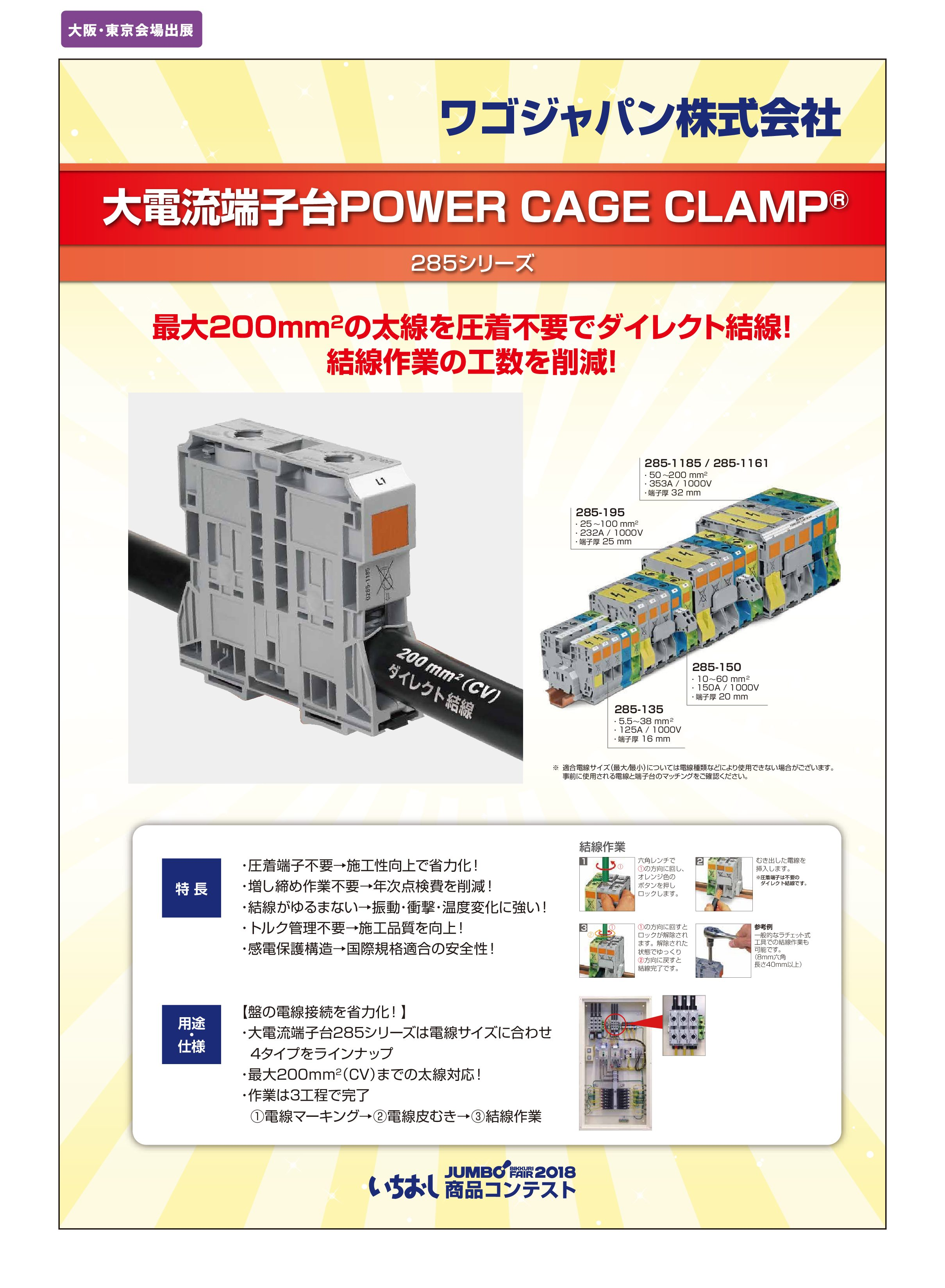 「大電流端子台POWER CAGE CLAMP®」ワゴジャパン株式会社の画像