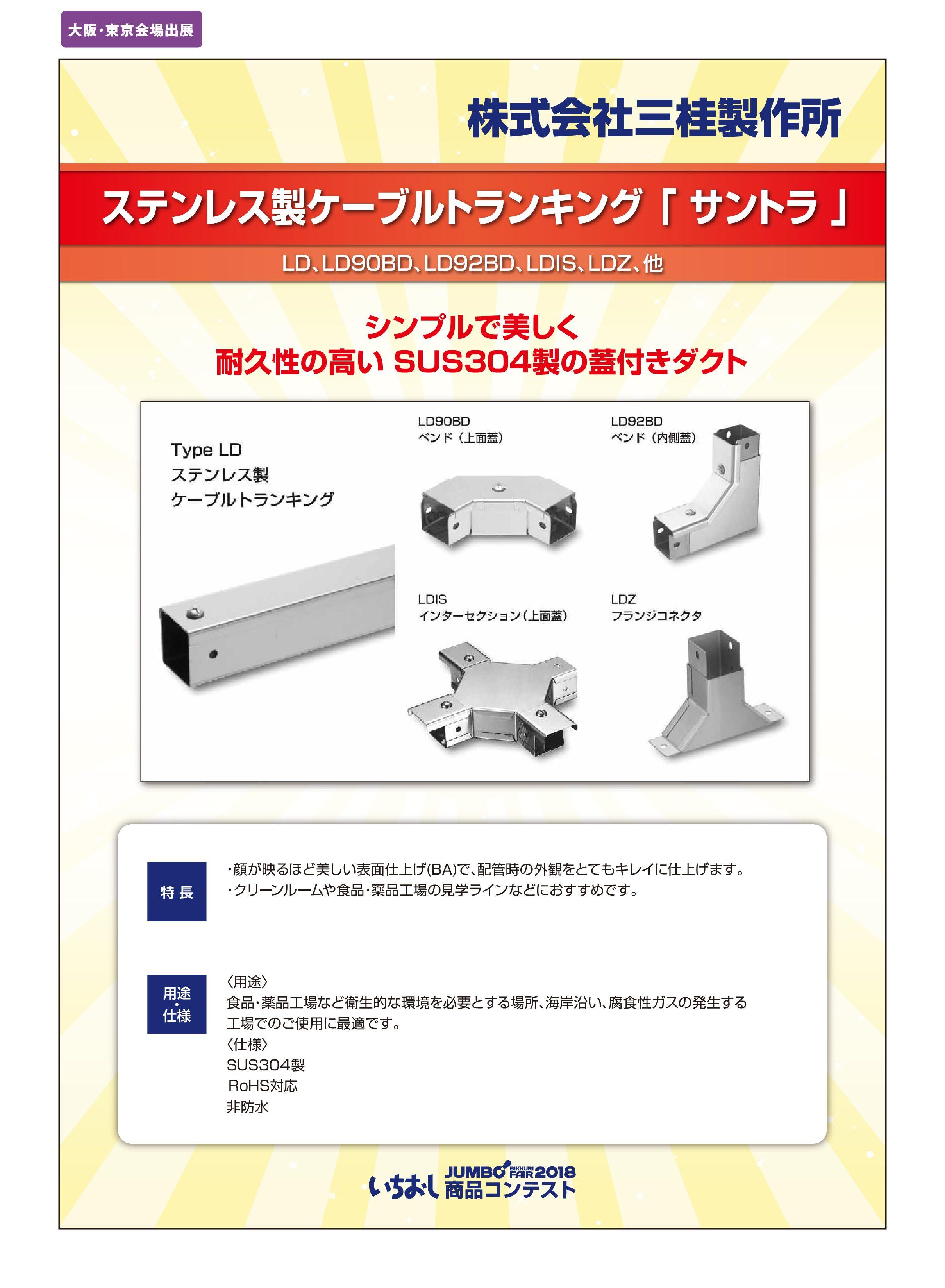 「ステンレス製ケーブルトランキング 『サントラ 』」株式会社三桂製作所の画像