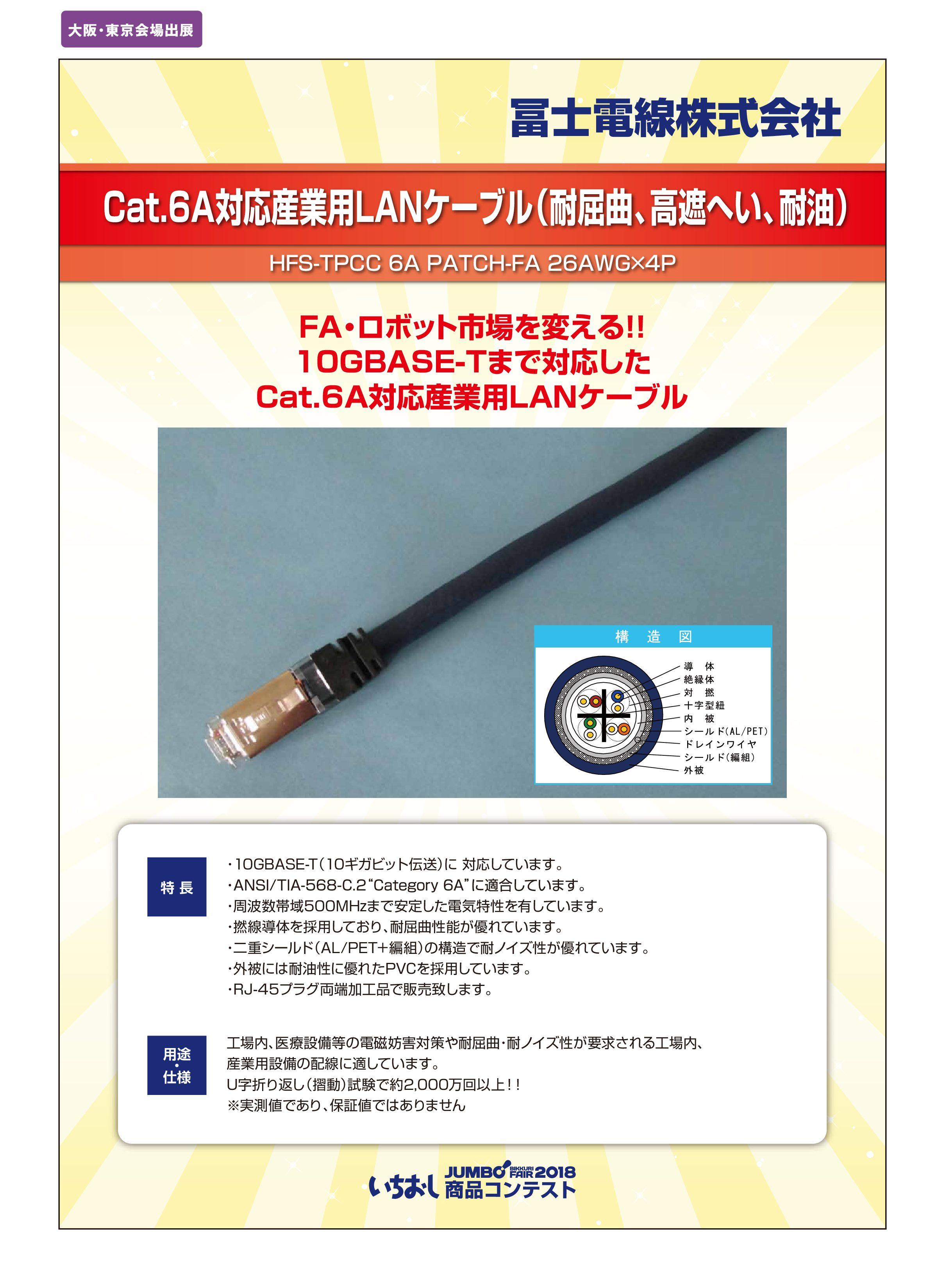 「Cat.6A対応産業用LANケーブル(耐屈曲、高遮へい、耐油)」冨士電線株式会社の画像