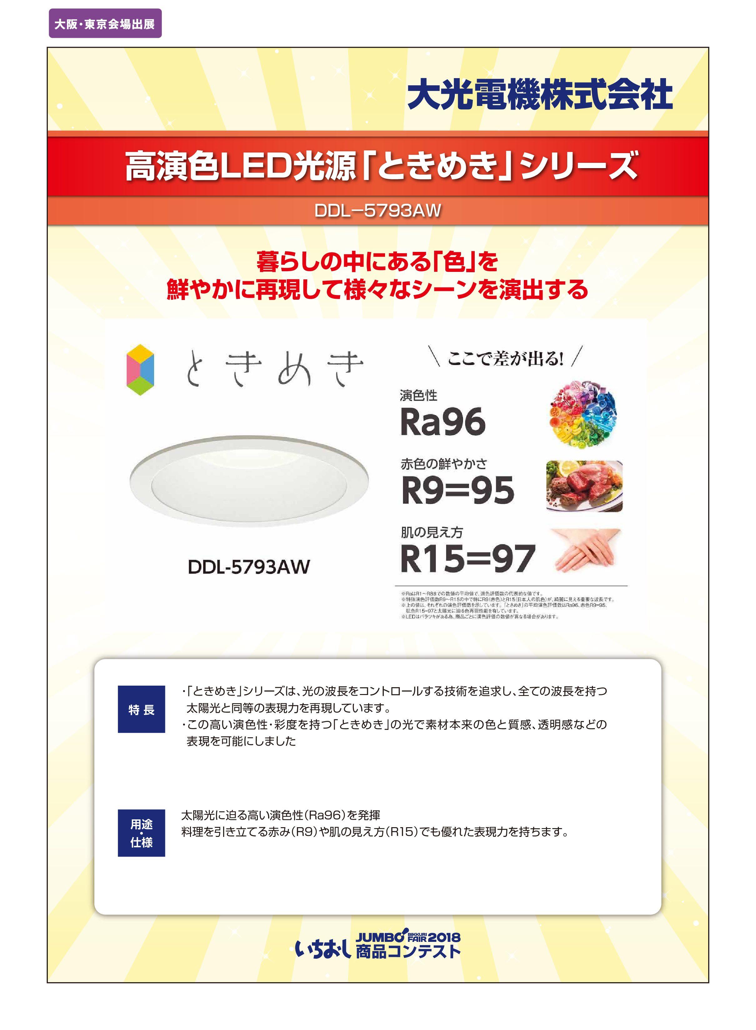 「高演色LED光源『ときめき』シリーズ」大光電機株式会社の画像