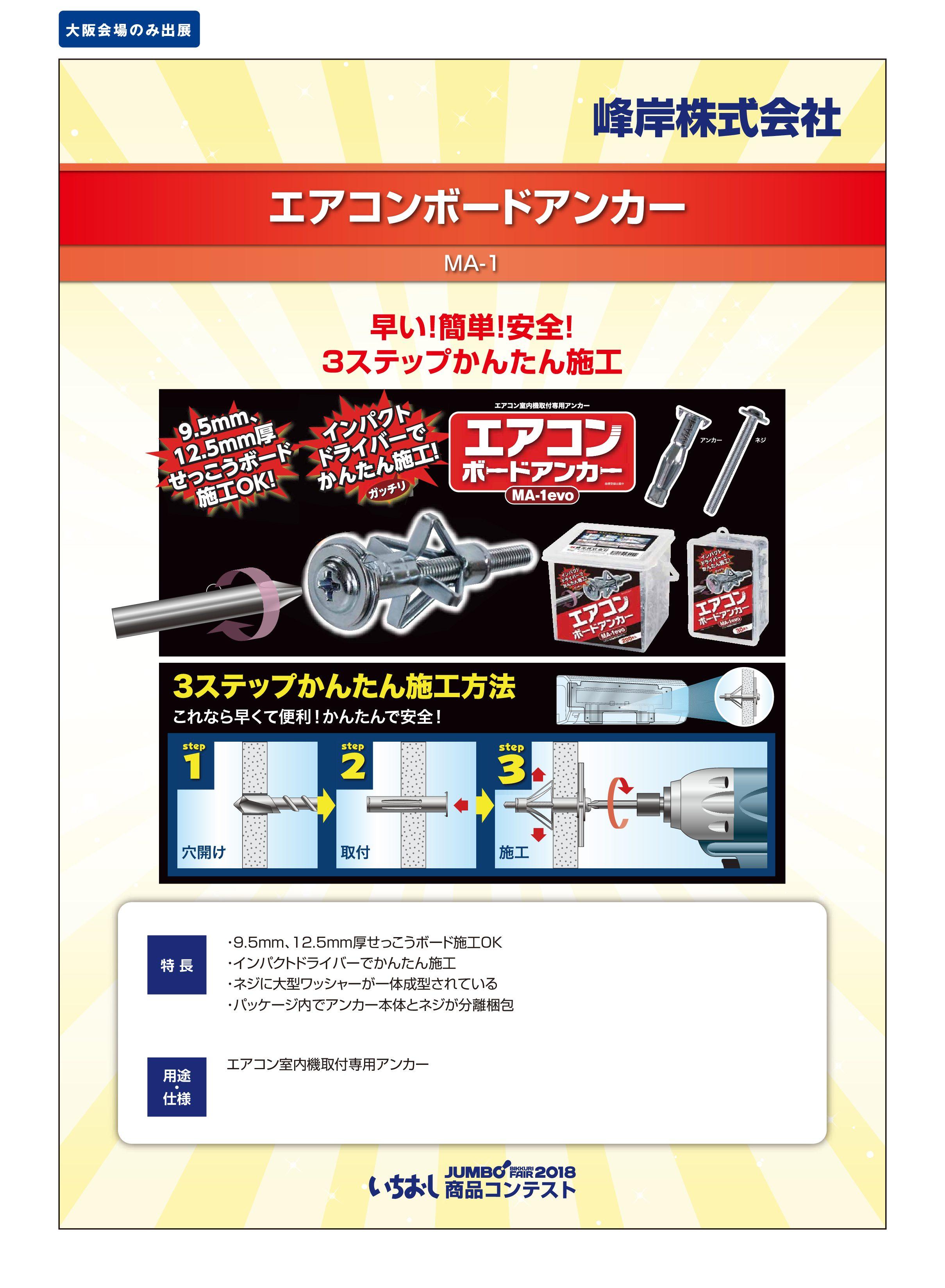 「エアコンボードアンカー」峰岸株式会社の画像