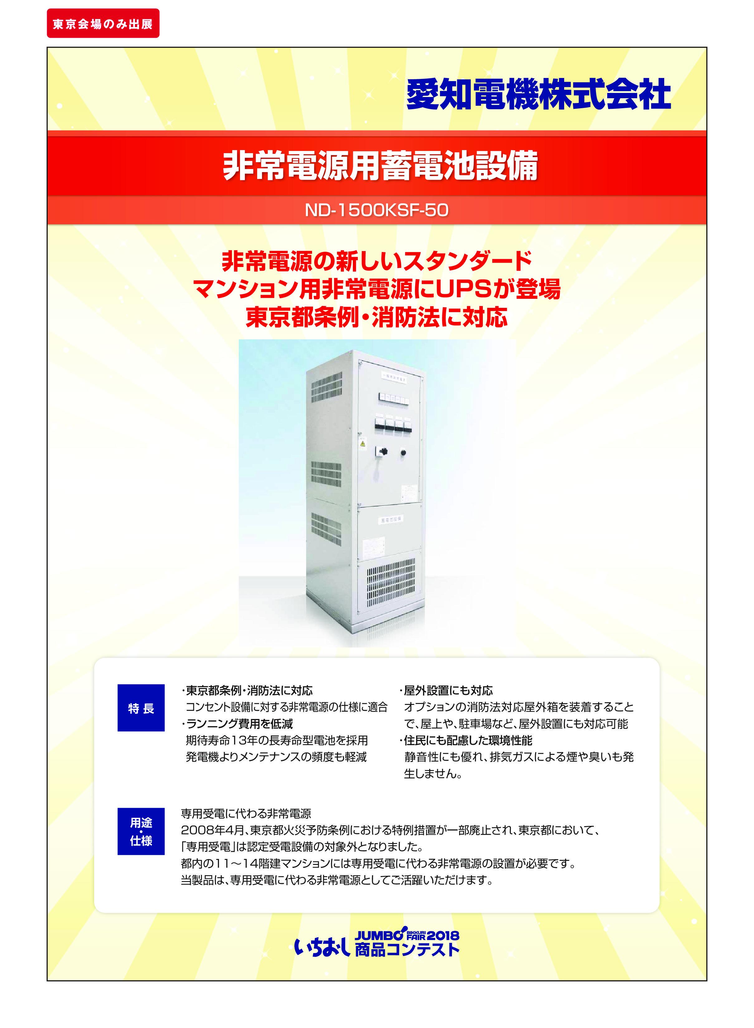 「非常電源用蓄電池設備」愛知電機株式会社の画像