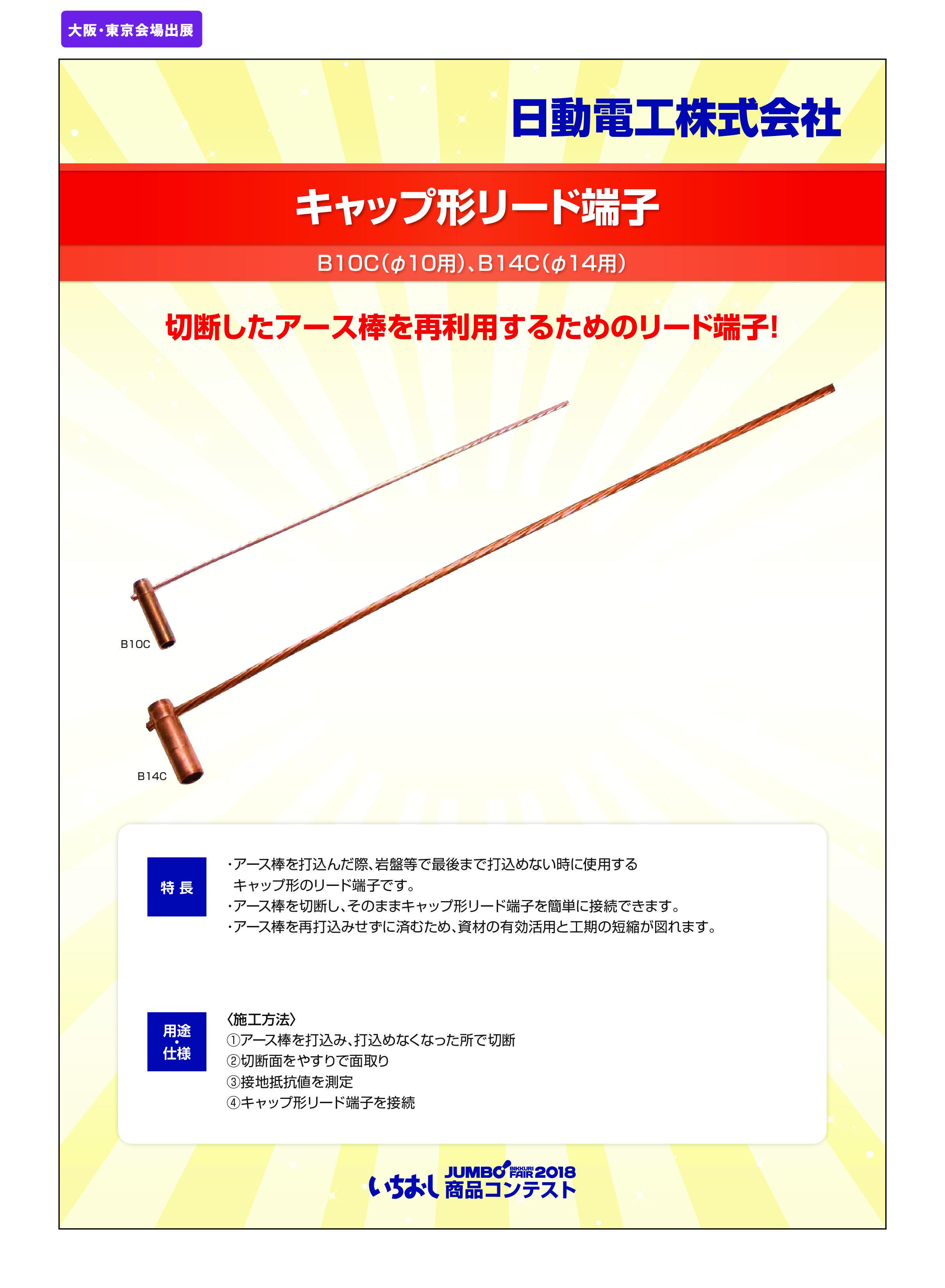 「キャップ形リード端子」日動電工株式会社の画像