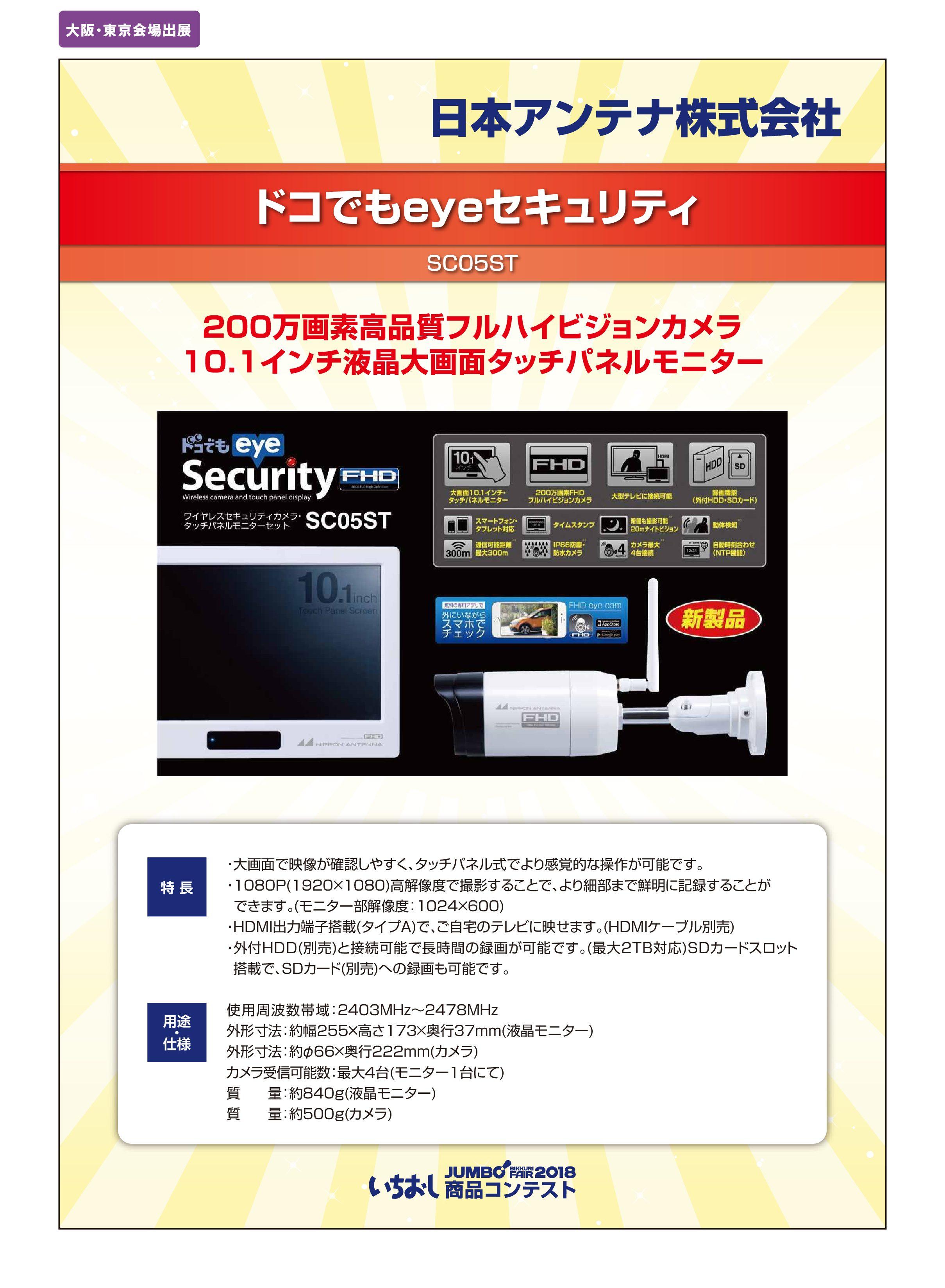 「ドコでもeyeセキュリティ」日本アンテナ株式会社の画像