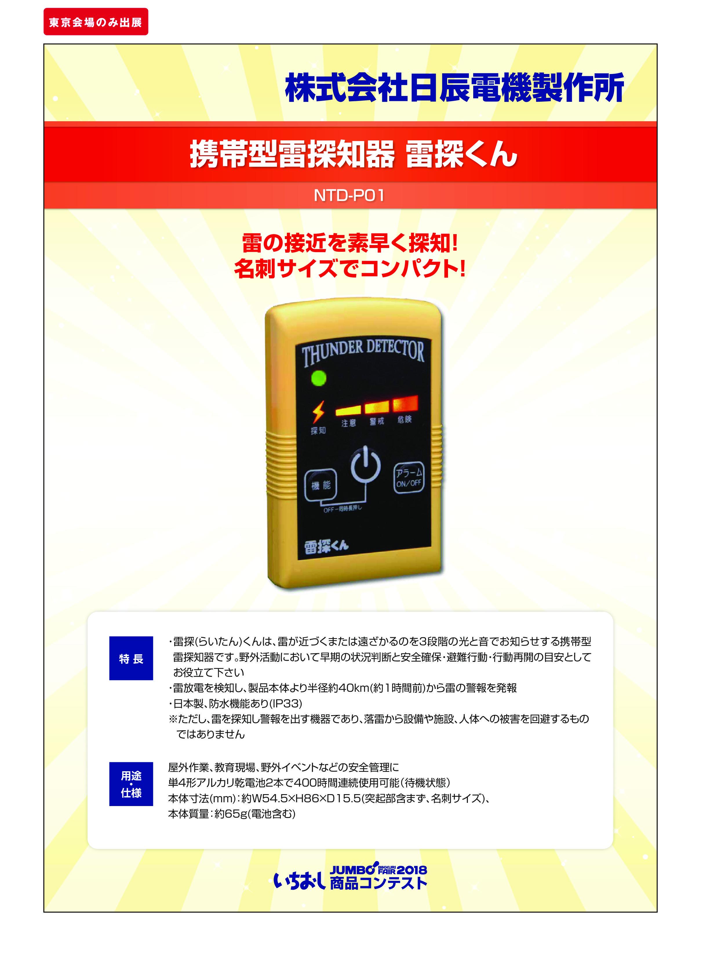 「携帯型雷探知器 雷探くん」株式会社日辰電機製作所の画像
