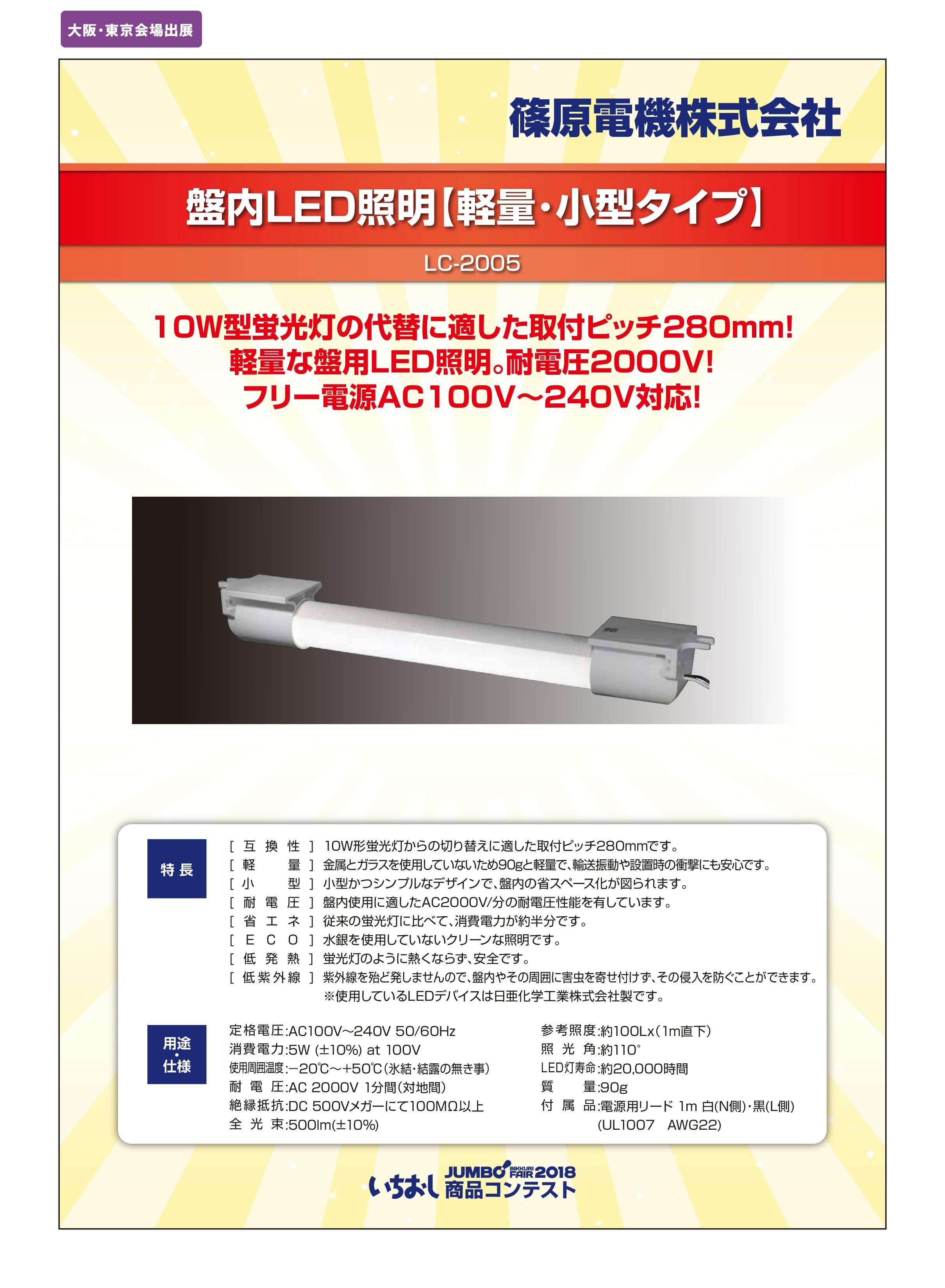 「盤内LED照明【軽量・小型タイプ】」篠原電機株式会社の画像