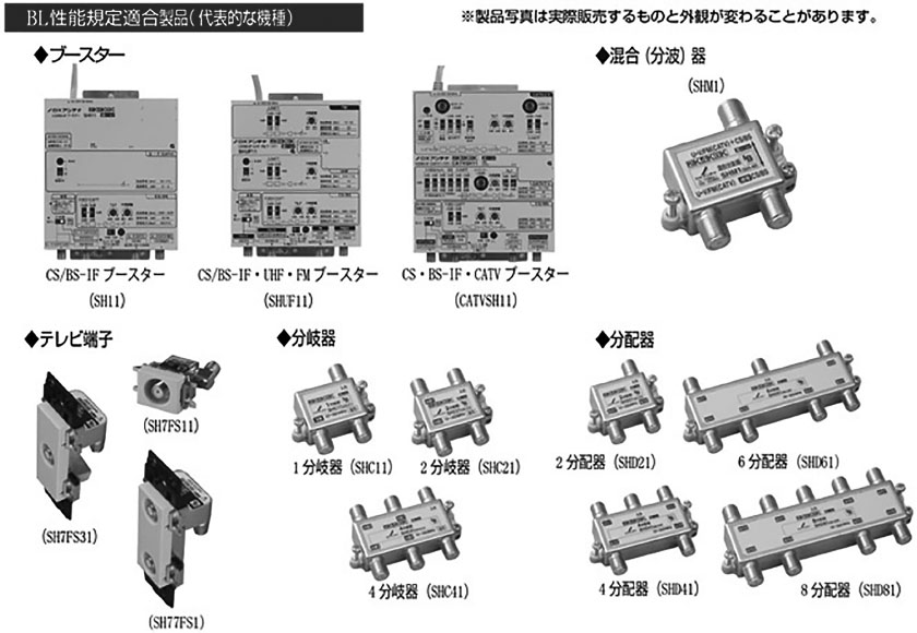 DXアンテナ BL型共同受信設備機器を発売の画像