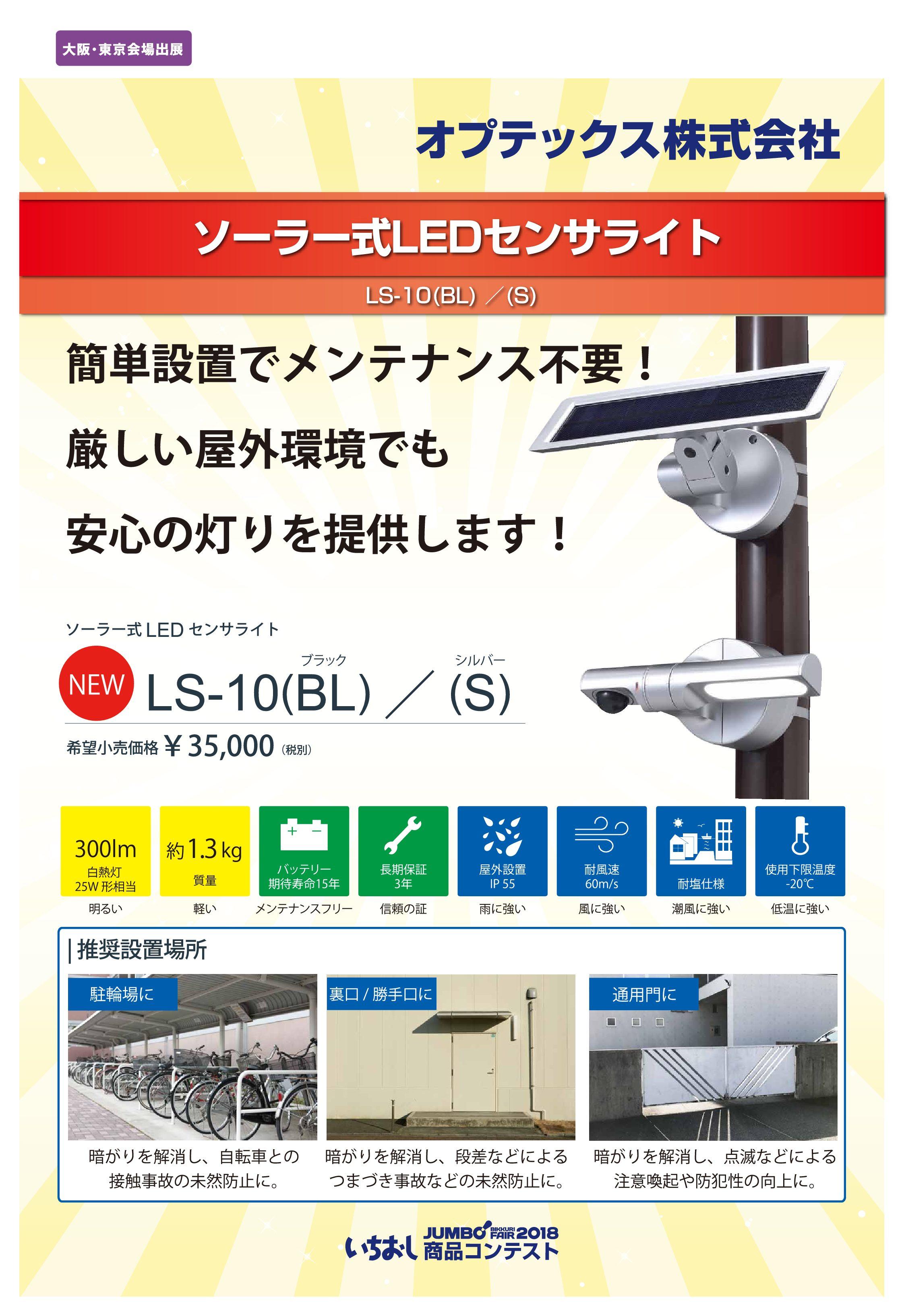 「ソーラー式LEDセンサライト」オプテックス株式会社の画像