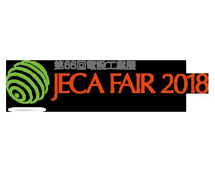 JECA FAIR 2018 ~第66回電設工業展~ 5月23日から25日 インテックス大阪にて開催の画像