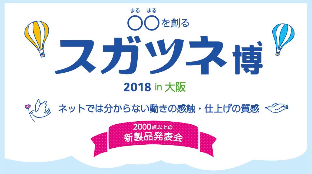 スガツネ工業 5月大阪、11月名古屋 で新製品発表会開催の画像