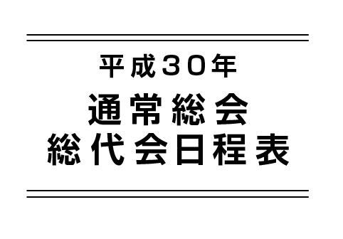 平成30年通常総会・総代会日程表の画像