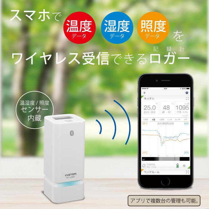 【カスタム】無線温湿度照度計 「ログみ~る® BT」 HLT-100BT発売の画像