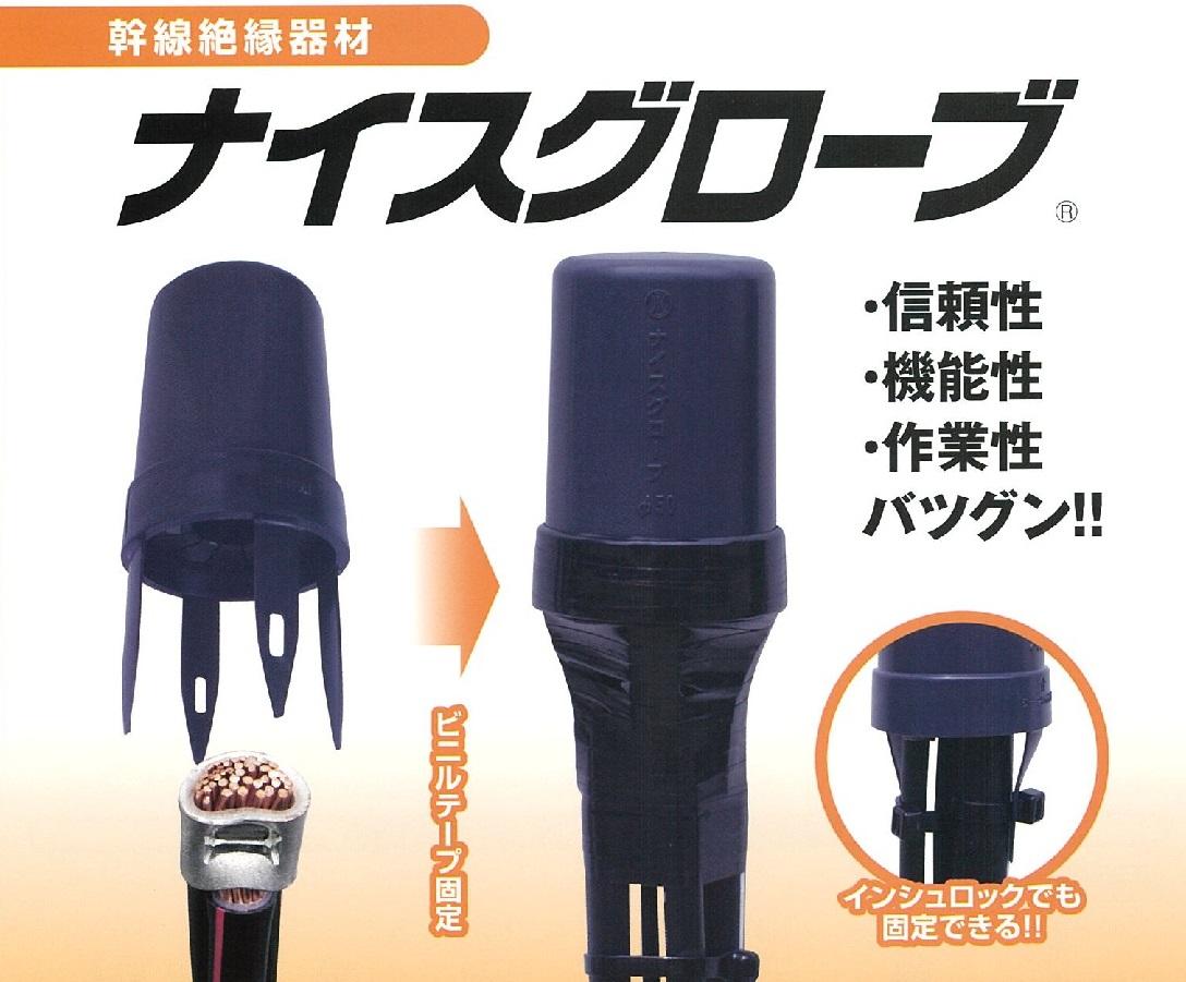 【カワグチ】 幹線絶縁器材 「ナイスグローブ」 発売の画像