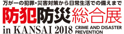 防犯防災総合展 in KANSAI 2018を6月にインテックス大阪で開催の画像