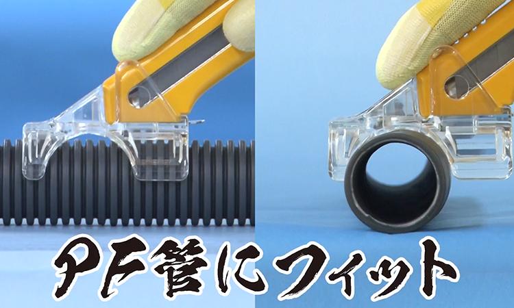 【ネグロス電工】PF管を加工する専用冶具 スリット工具を販売開始の画像