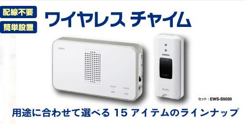 【ELPA】充実のラインナップでリニューアル ワイヤレスチャイムシリーズ発売の画像