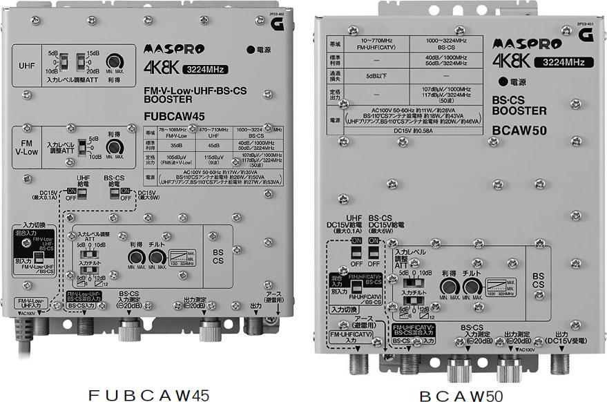 マスプロ電工 ブースター2機種を発売の画像