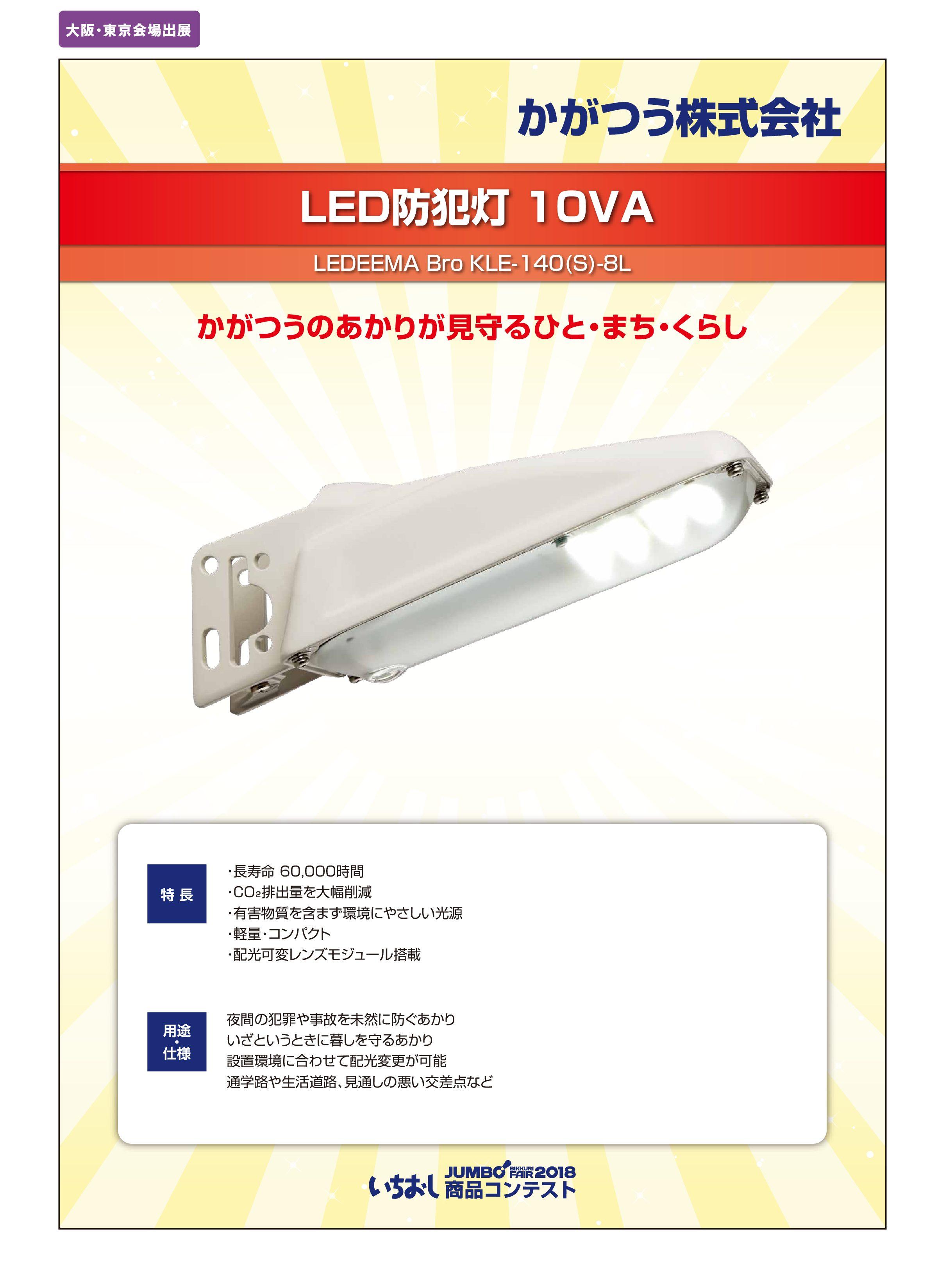 「LED防犯灯 10VA」かがつう株式会社の画像