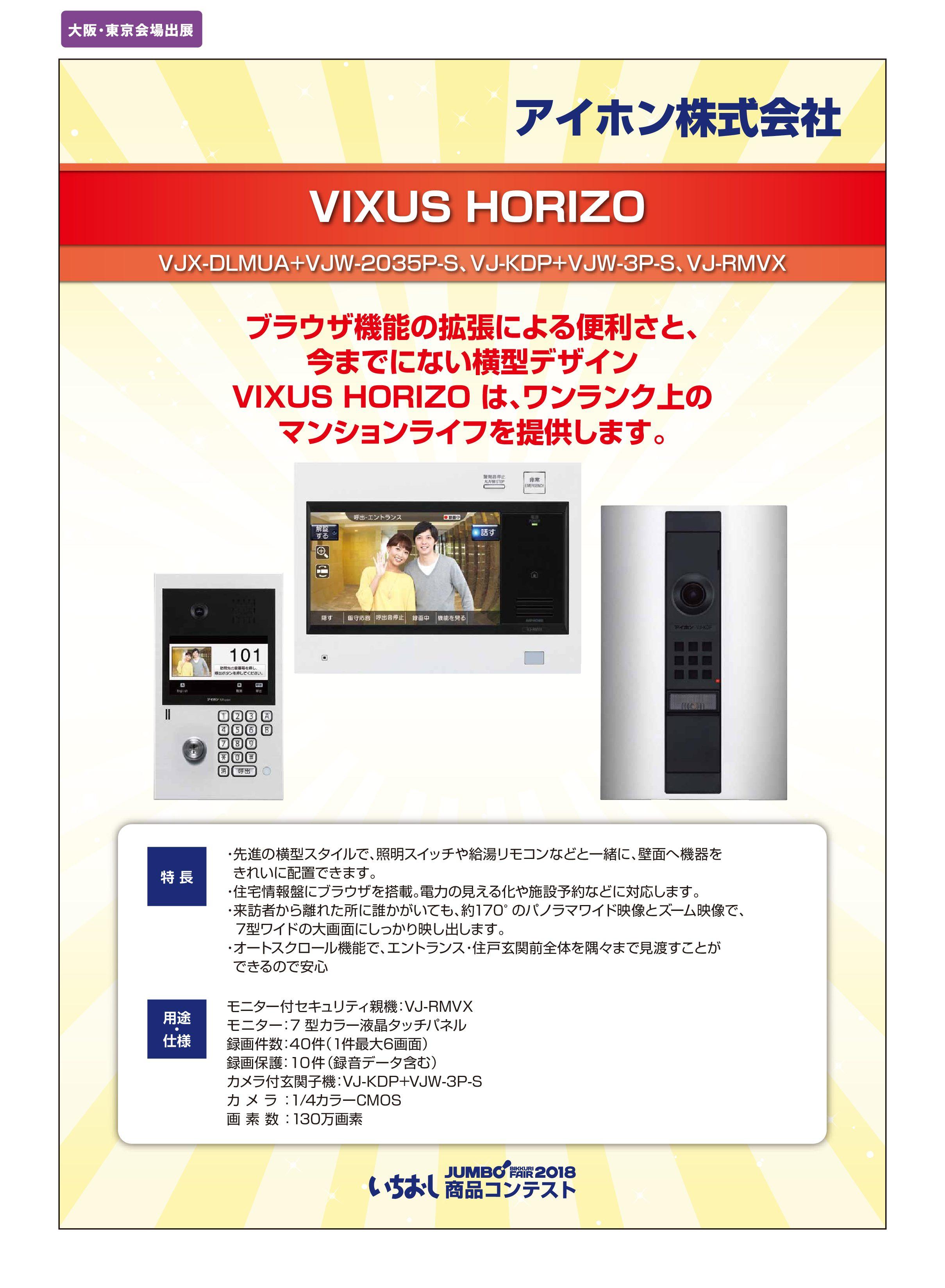 「VIXUS HORIZO」アイホン株式会社の画像