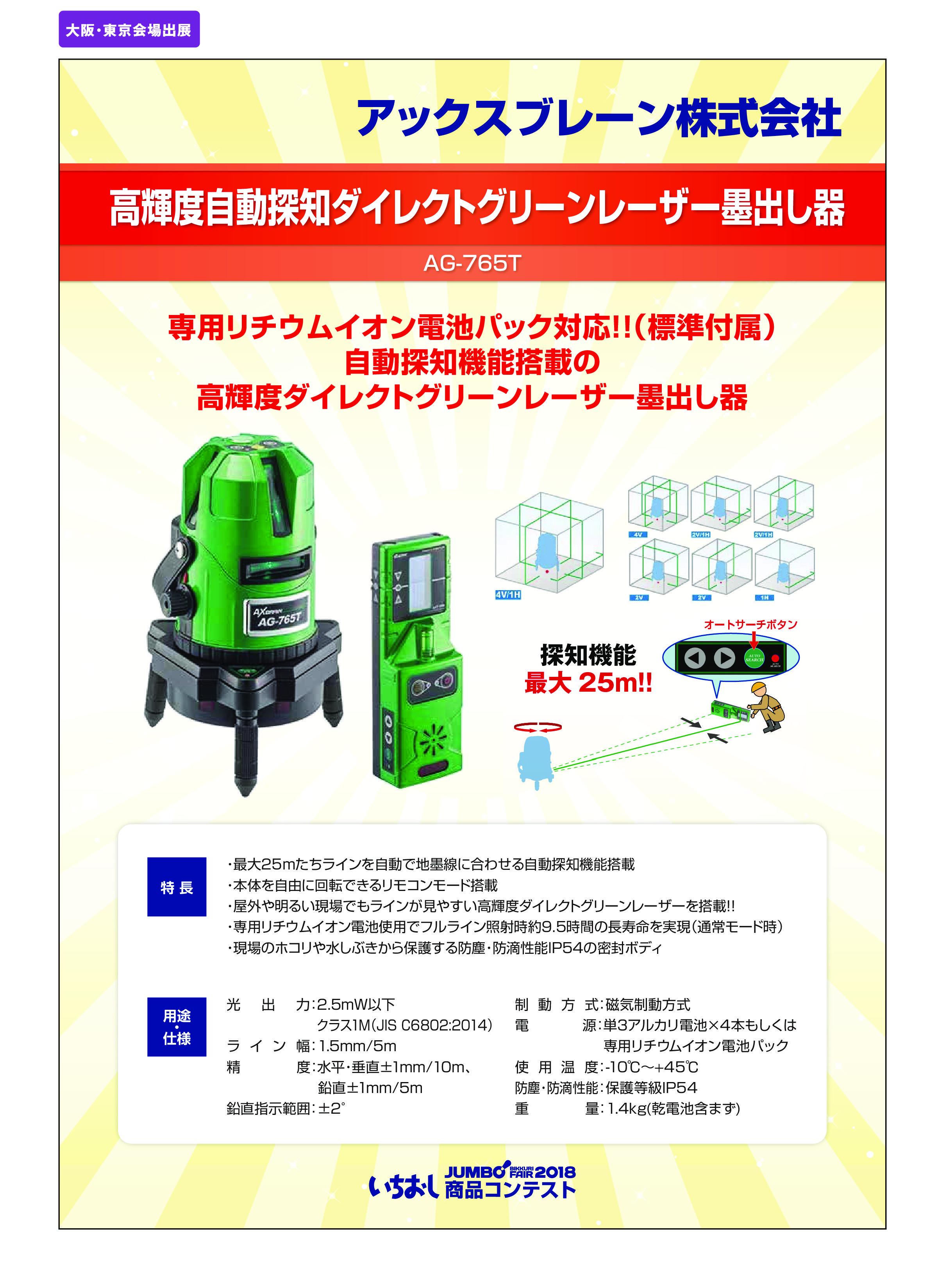 「高輝度自動探知ダイレクトグリーンレーザー墨出し器」アックスブレーン株式会社の画像