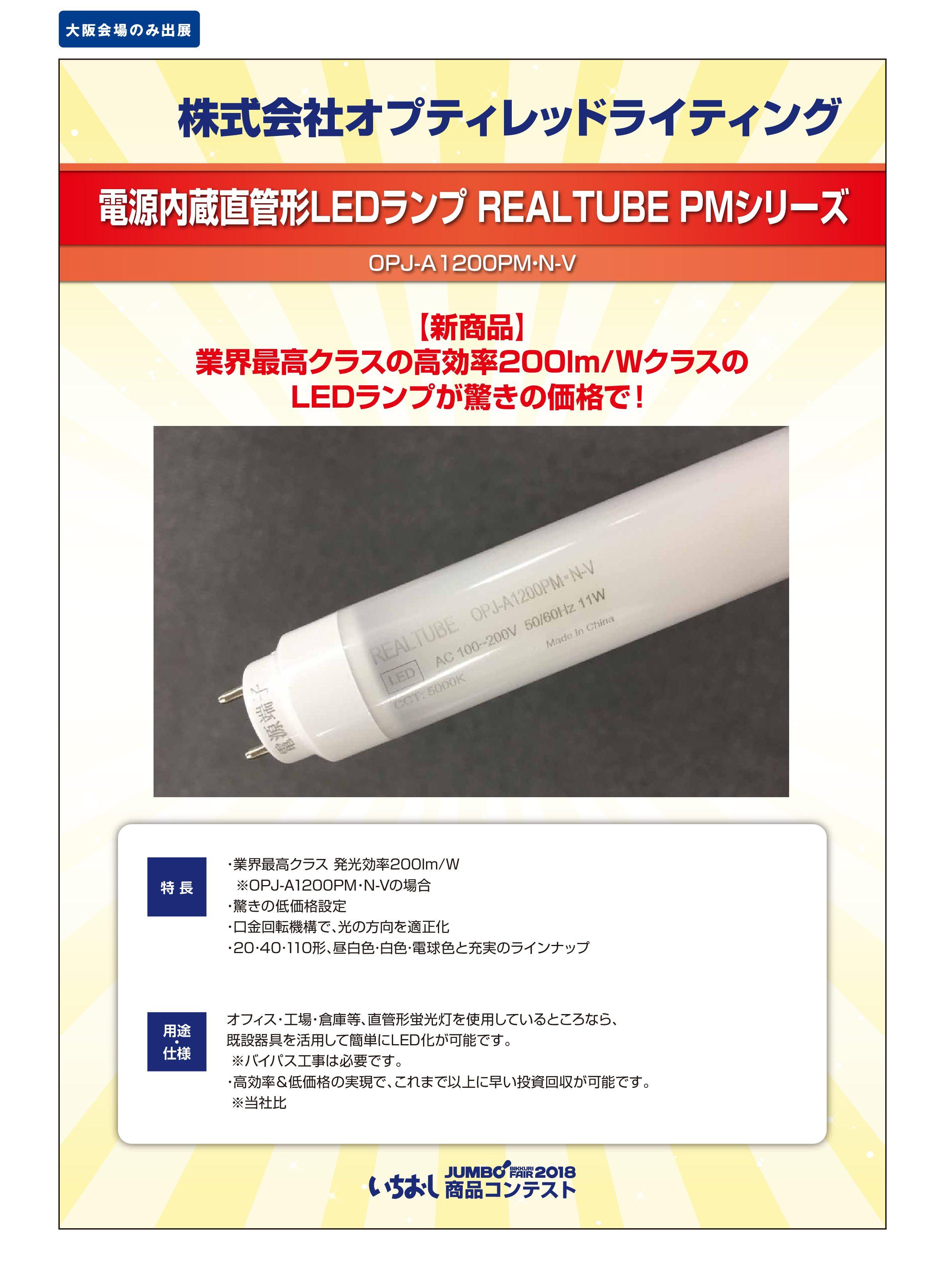 「電源内蔵直管形LEDランプ REALTUBE PMシリーズ」株式会社オプティレッドライティングの画像