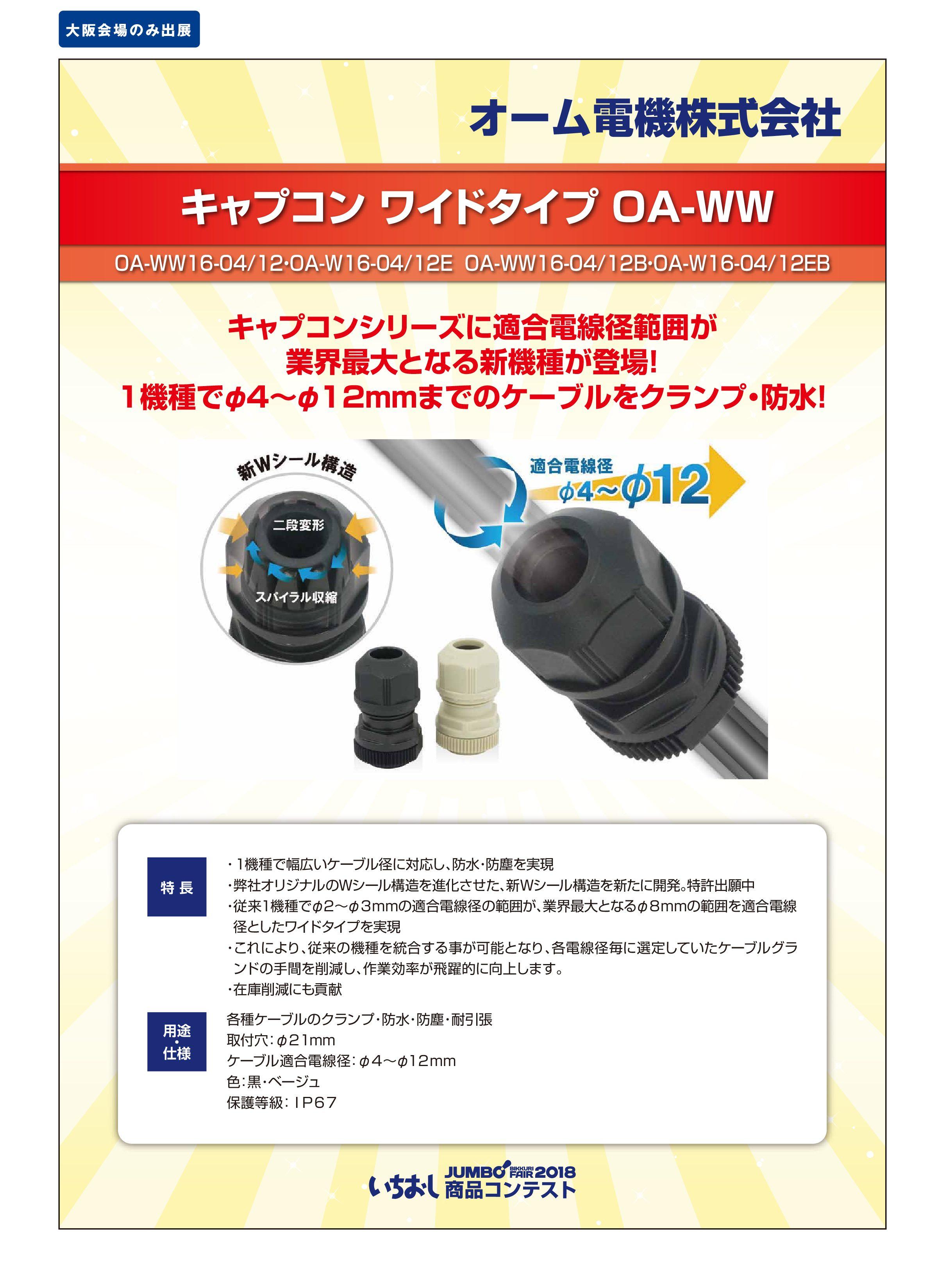 「キャプコン ワイドタイプ  OA-WW」オーム電機株式会社の画像