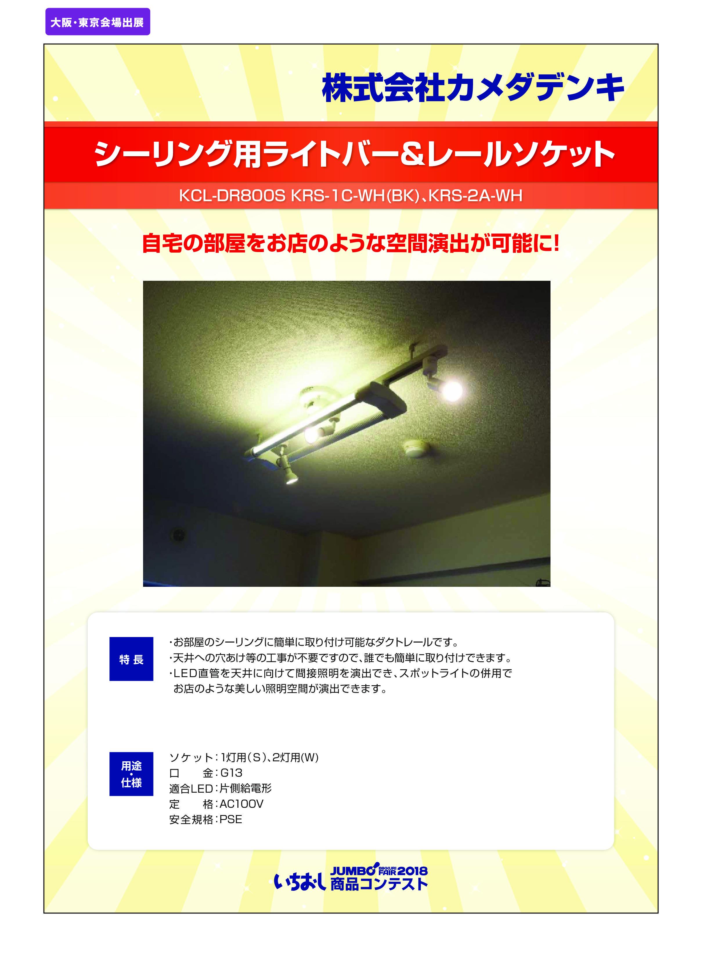 「シーリング用ライトバー&レールソケット」株式会社カメダデンキの画像