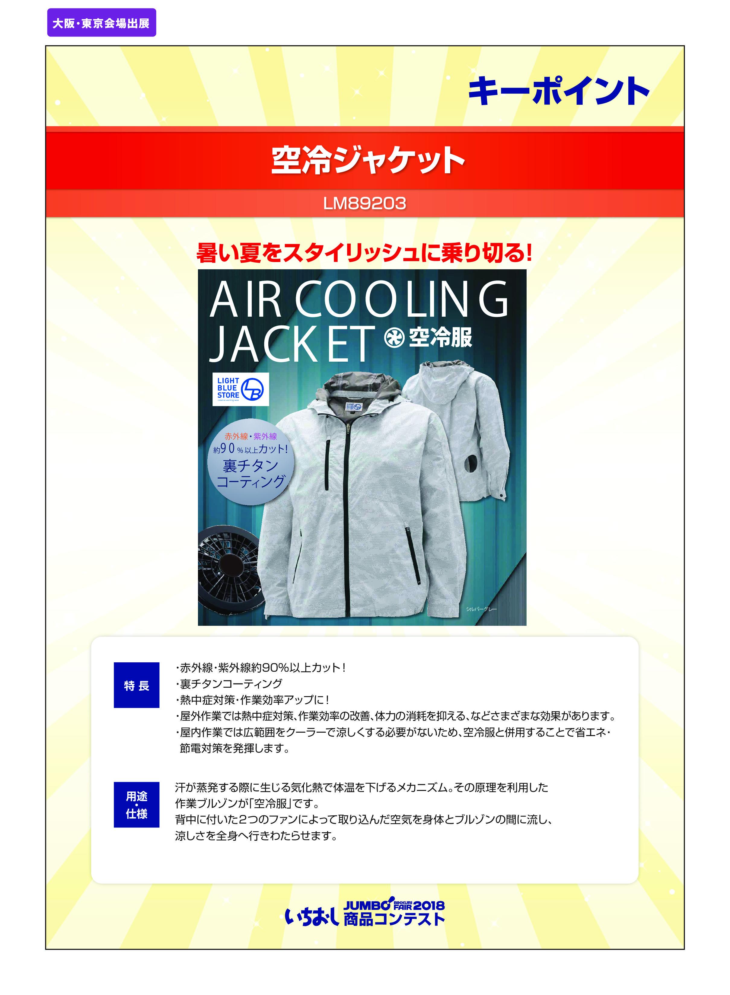 「空冷ジャケット」キーポイントの画像