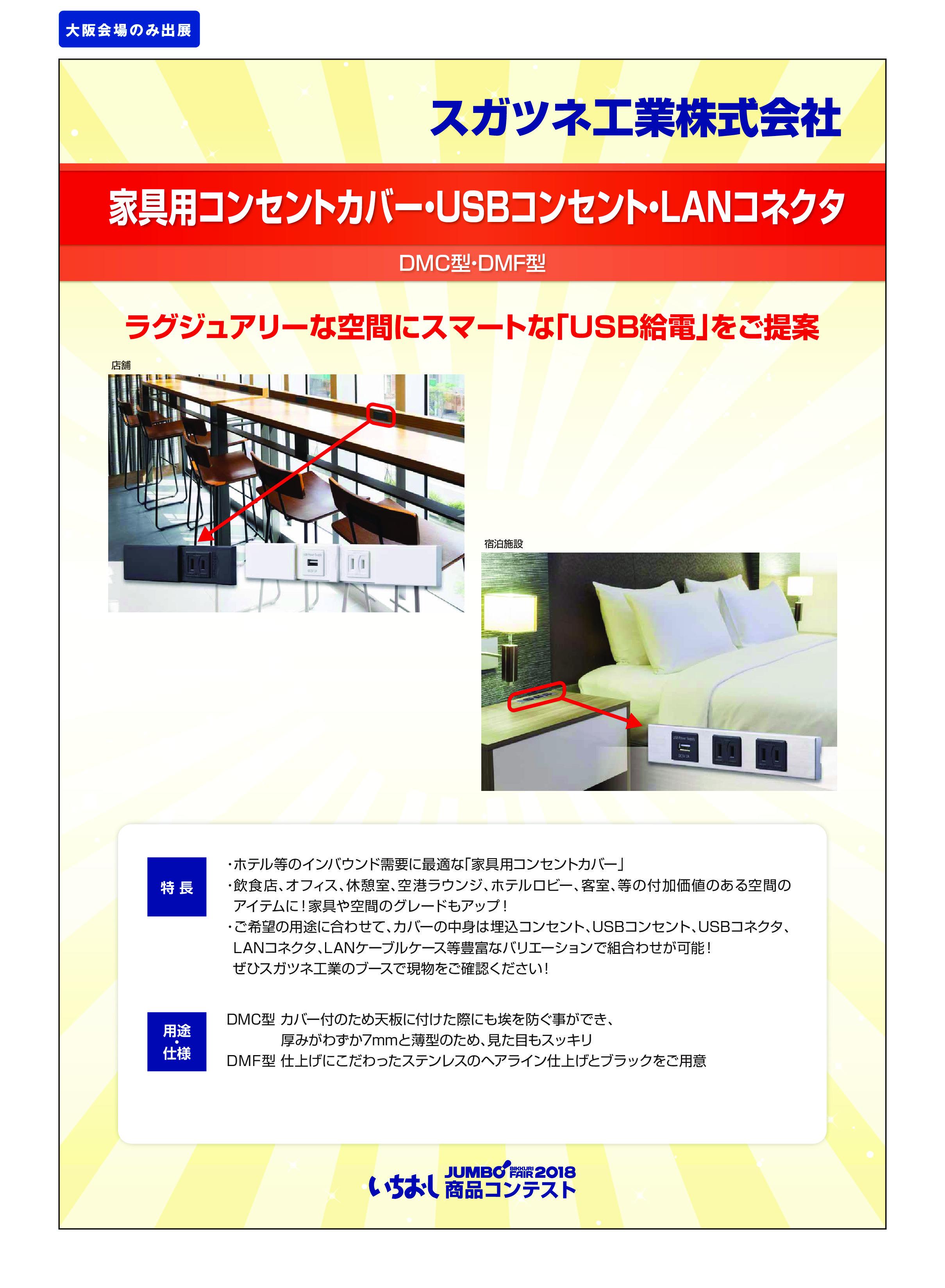 「家具用コンセントカバー・USBコンセント・LANコネクタ」スガツネ工業株式会社の画像