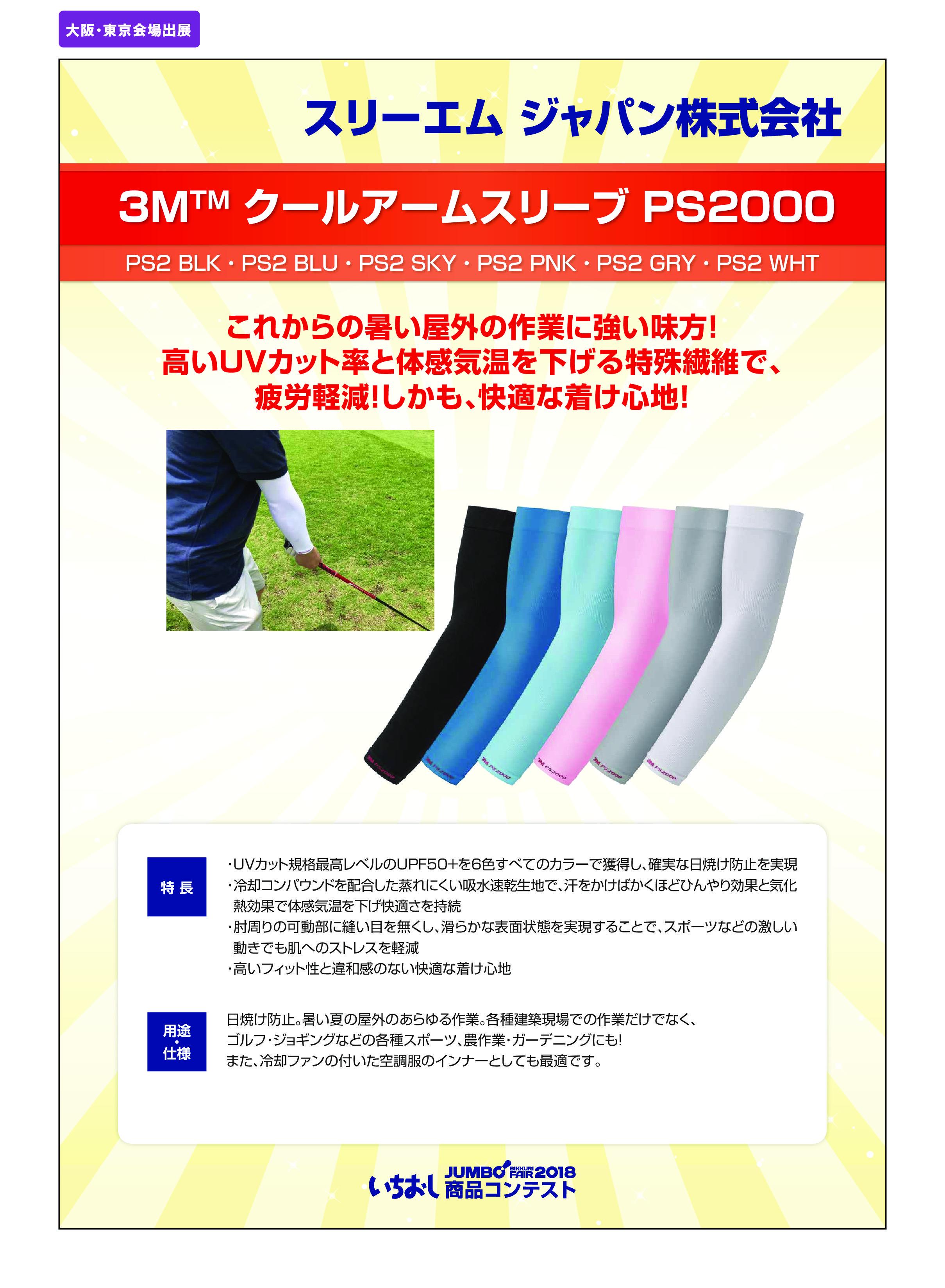 「3M™ クールアームスリーブ PS2000」スリーエム ジャパン株式会社の画像