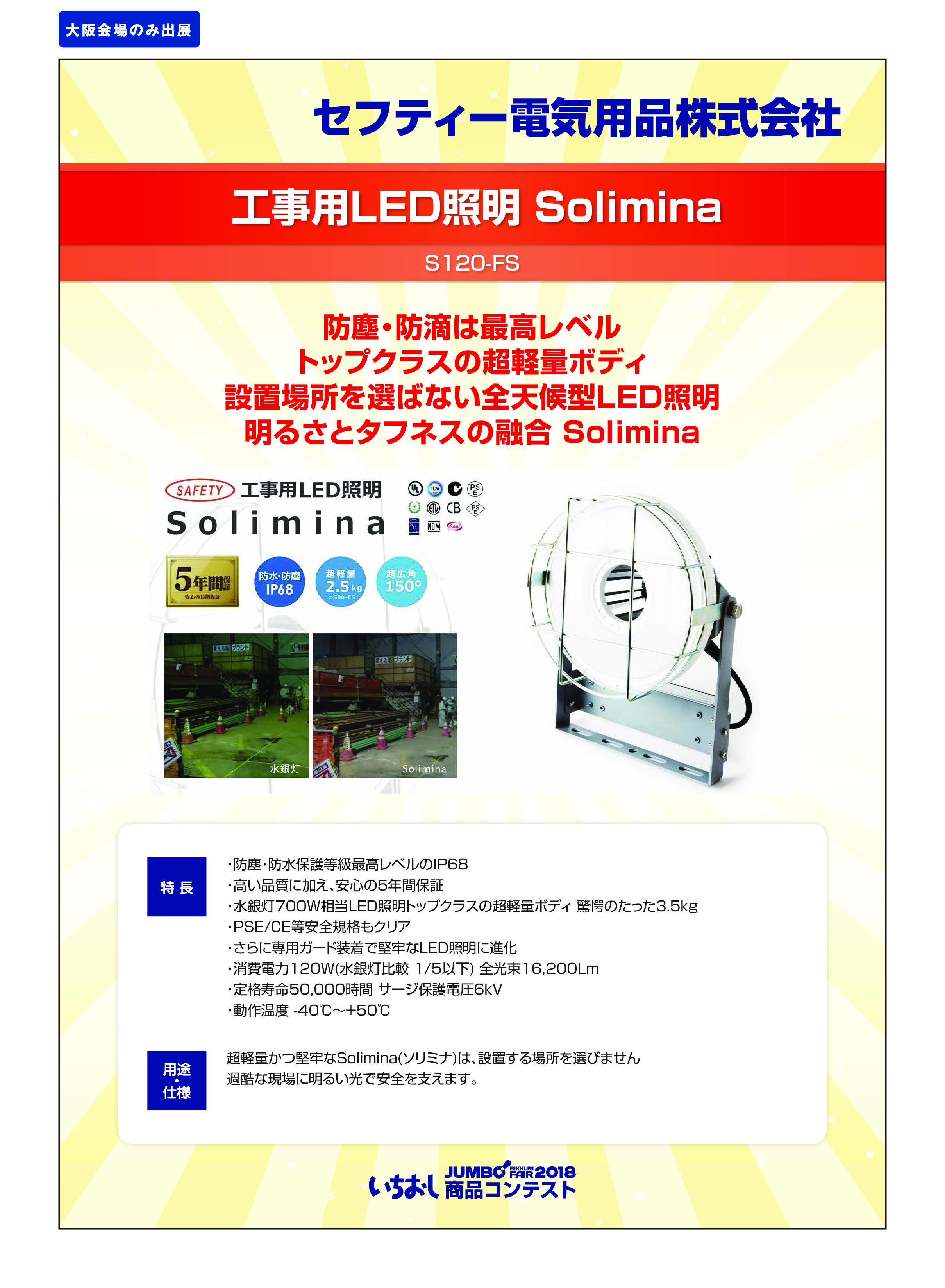 「工事用LED照明 Solimina」セフティー電気用品株式会社の画像