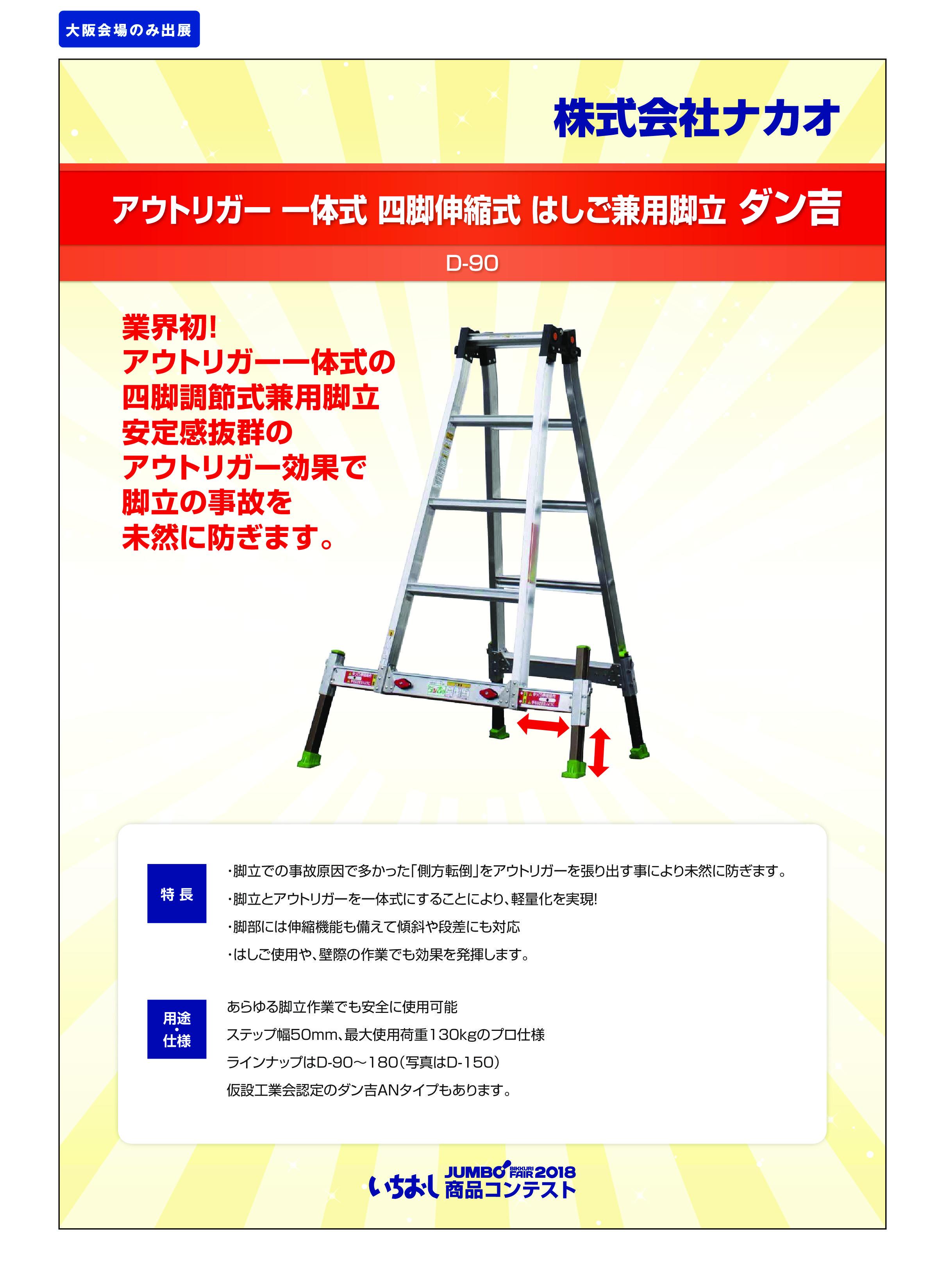 「アウトリガー 一体式 四脚伸縮式 はしご兼用脚立 ダン吉」株式会社ナカオの画像