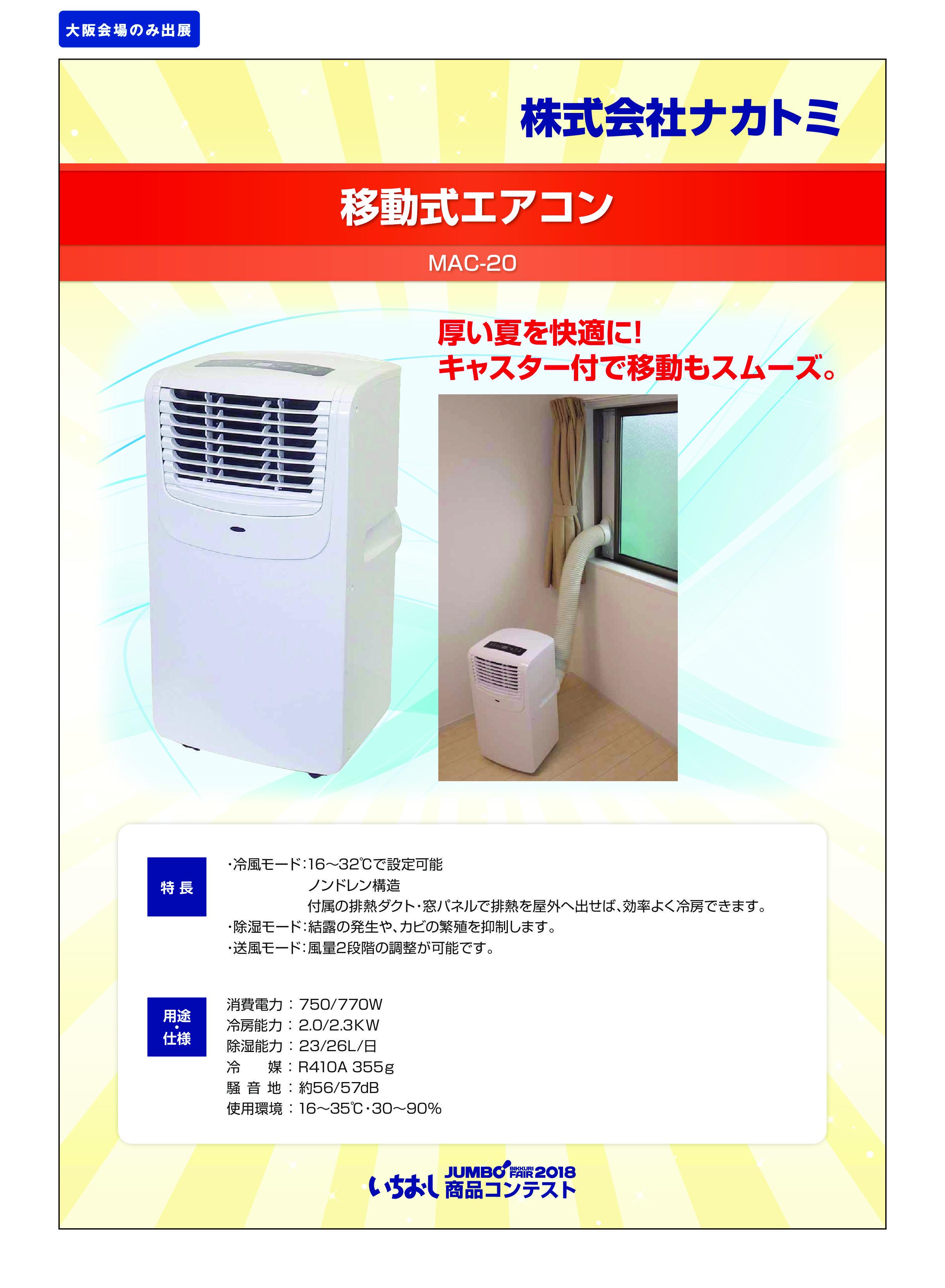 「移動式エアコン」株式会社ナカトミの画像