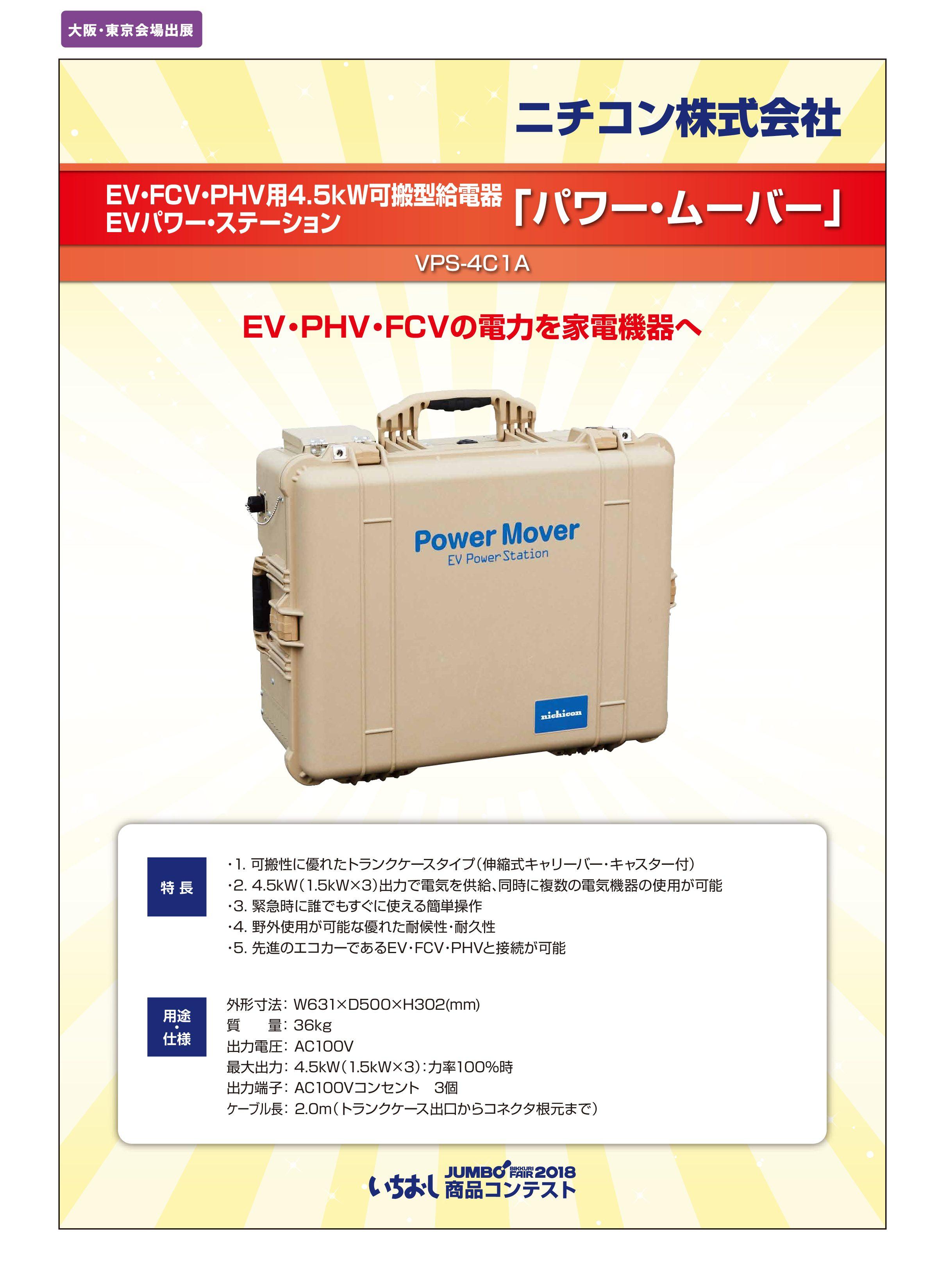 「EV・FCV・PHV用4.5kW可搬型給電器 EVパワー・ステーション『パワー・ムーバー』」ニチコン株式会社の画像