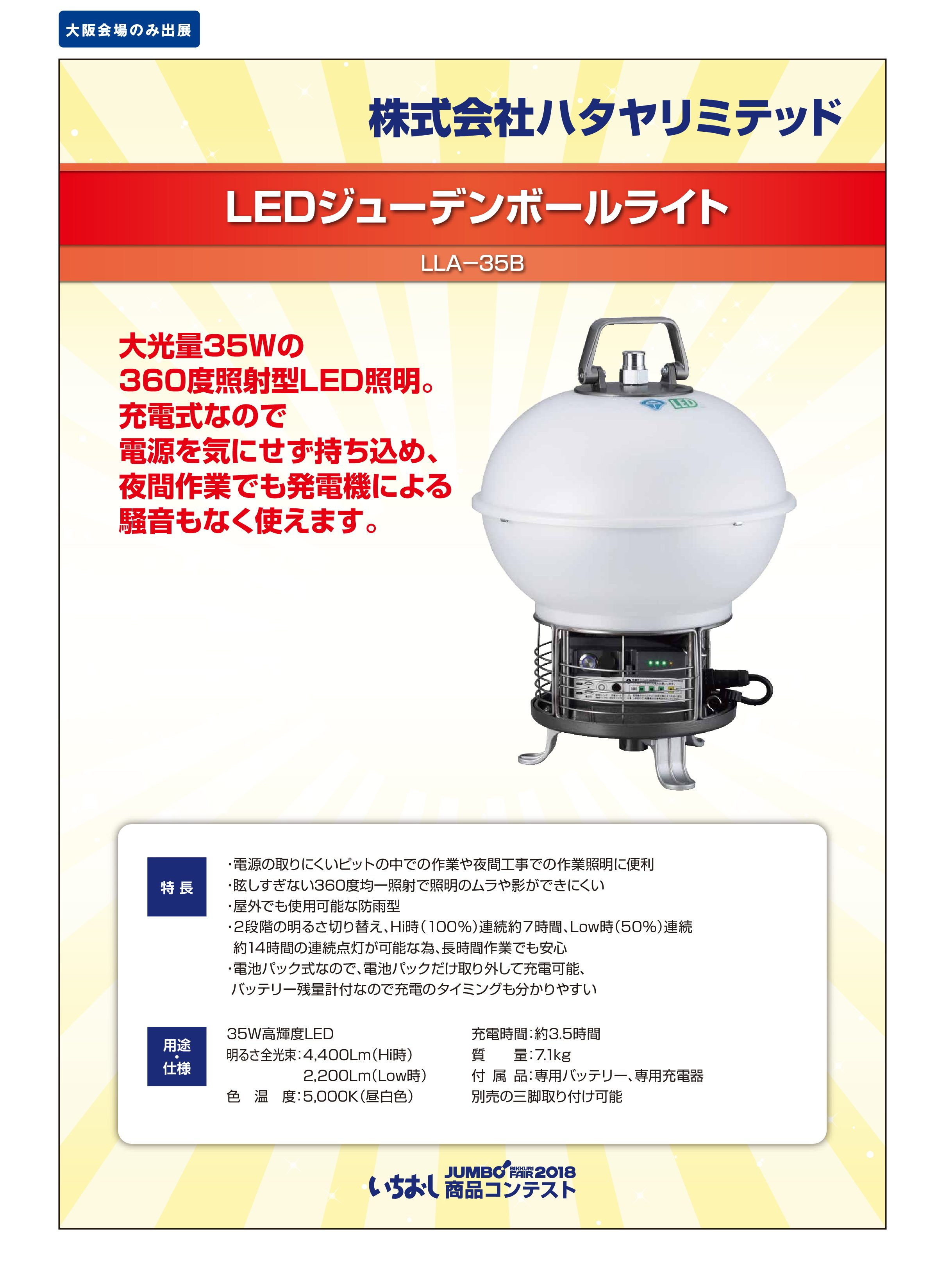 「LEDジューデンボールライト」株式会社ハタヤリミテッドの画像
