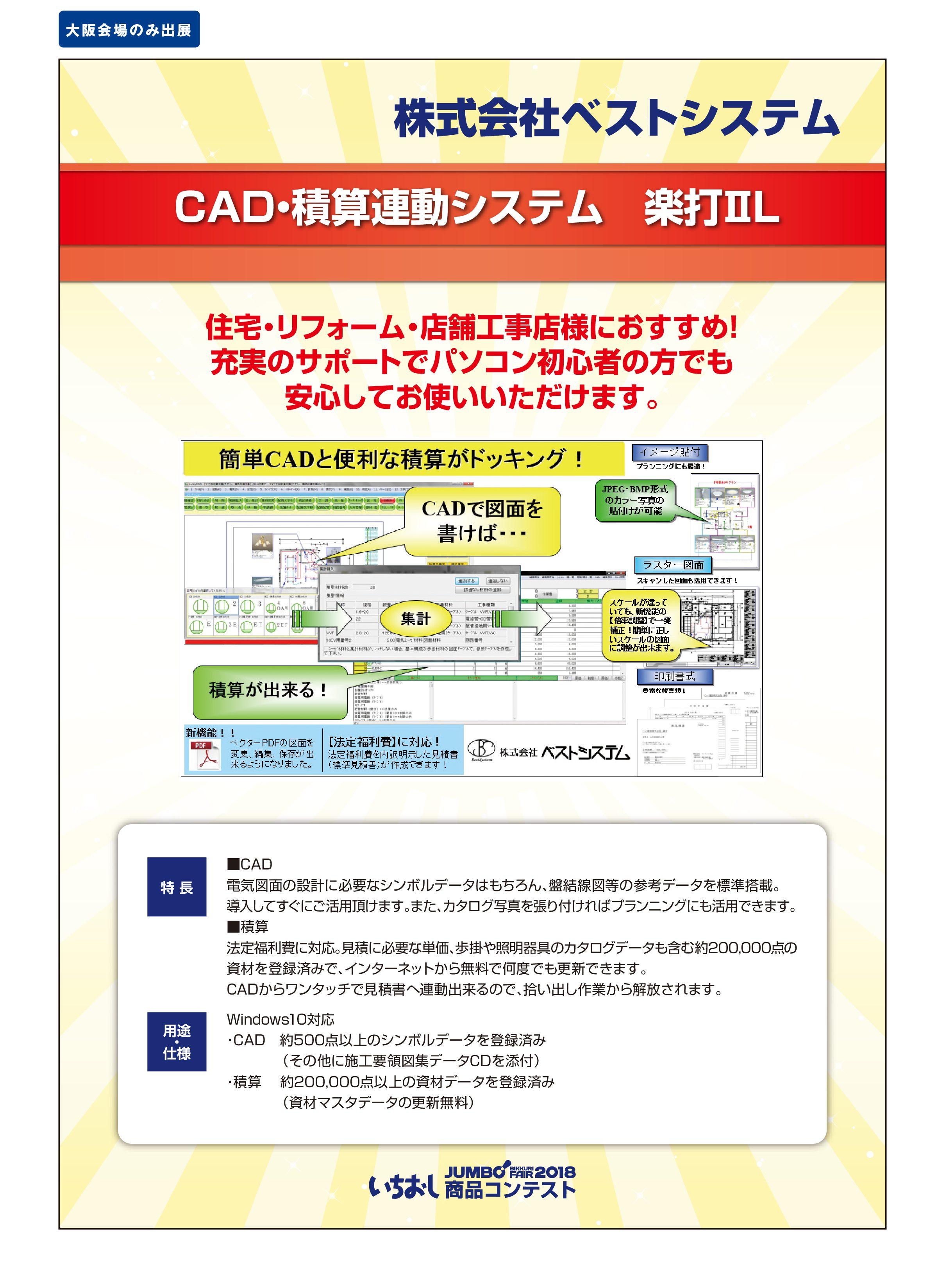 「CAD・積算連動システム 楽打ⅡL」株式会社ベストシステムの画像