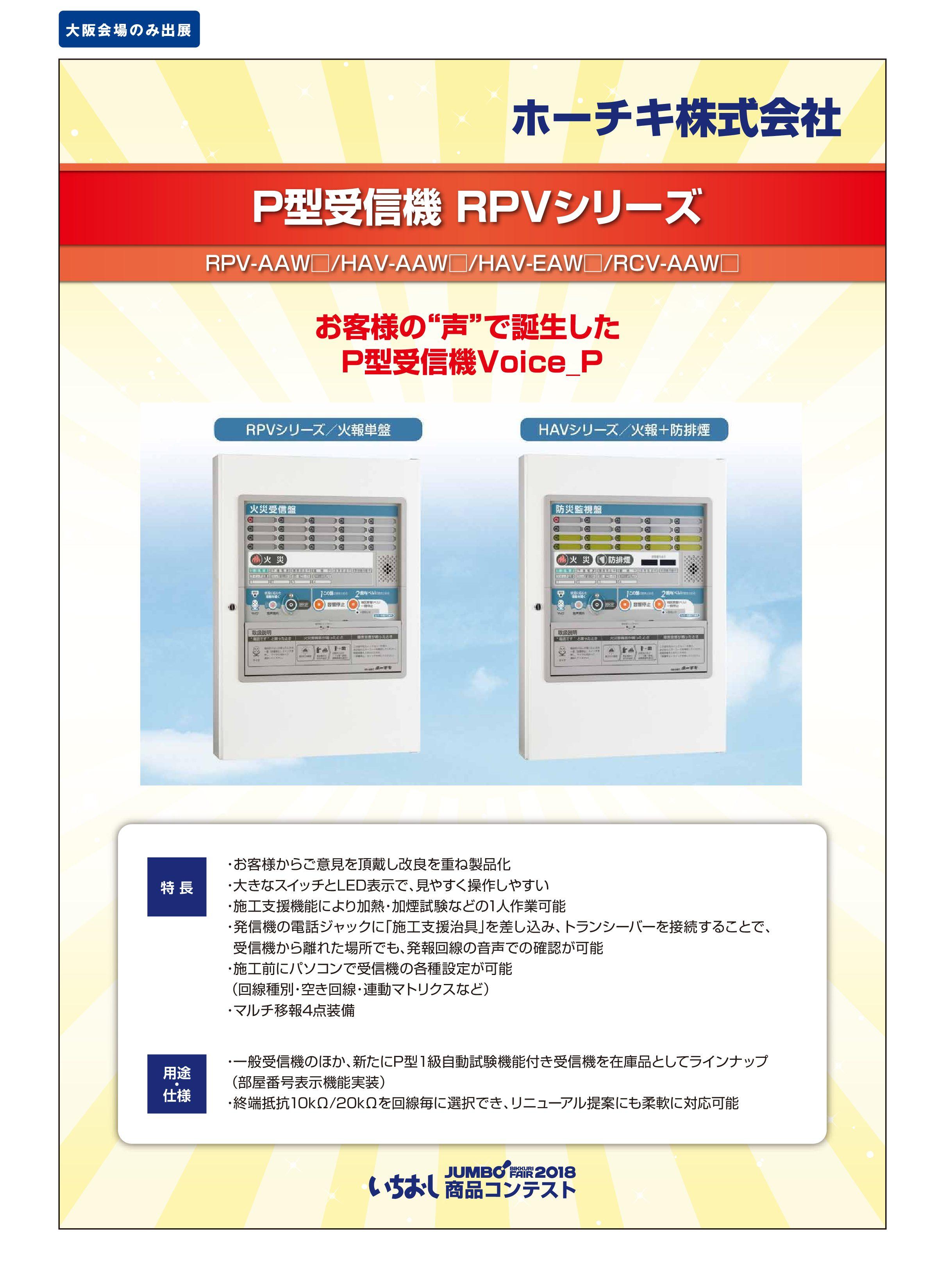 「P型受信機 RPVシリーズ」ホーチキ株式会社の画像