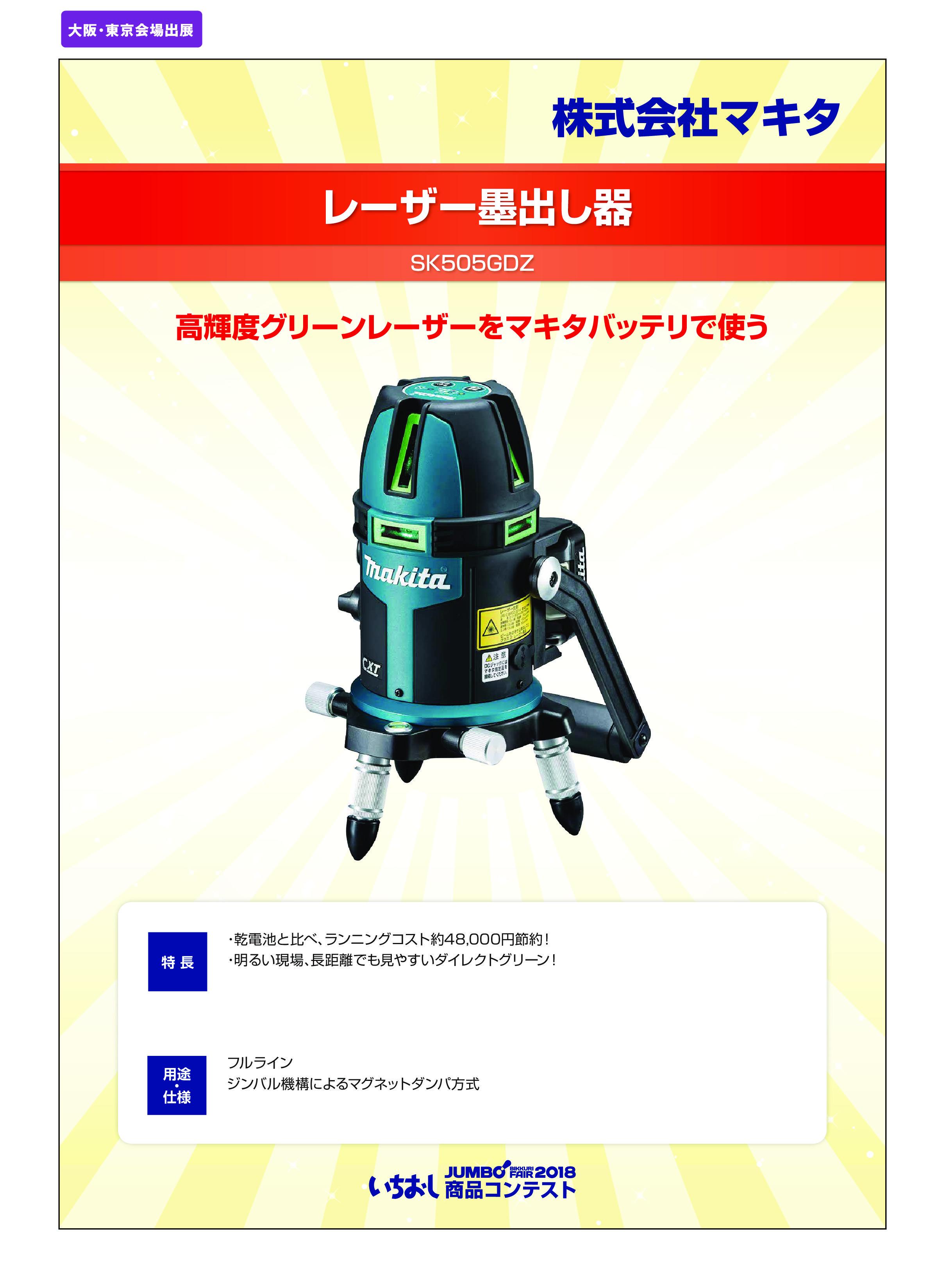 「レーザー墨出し器」株式会社マキタの画像